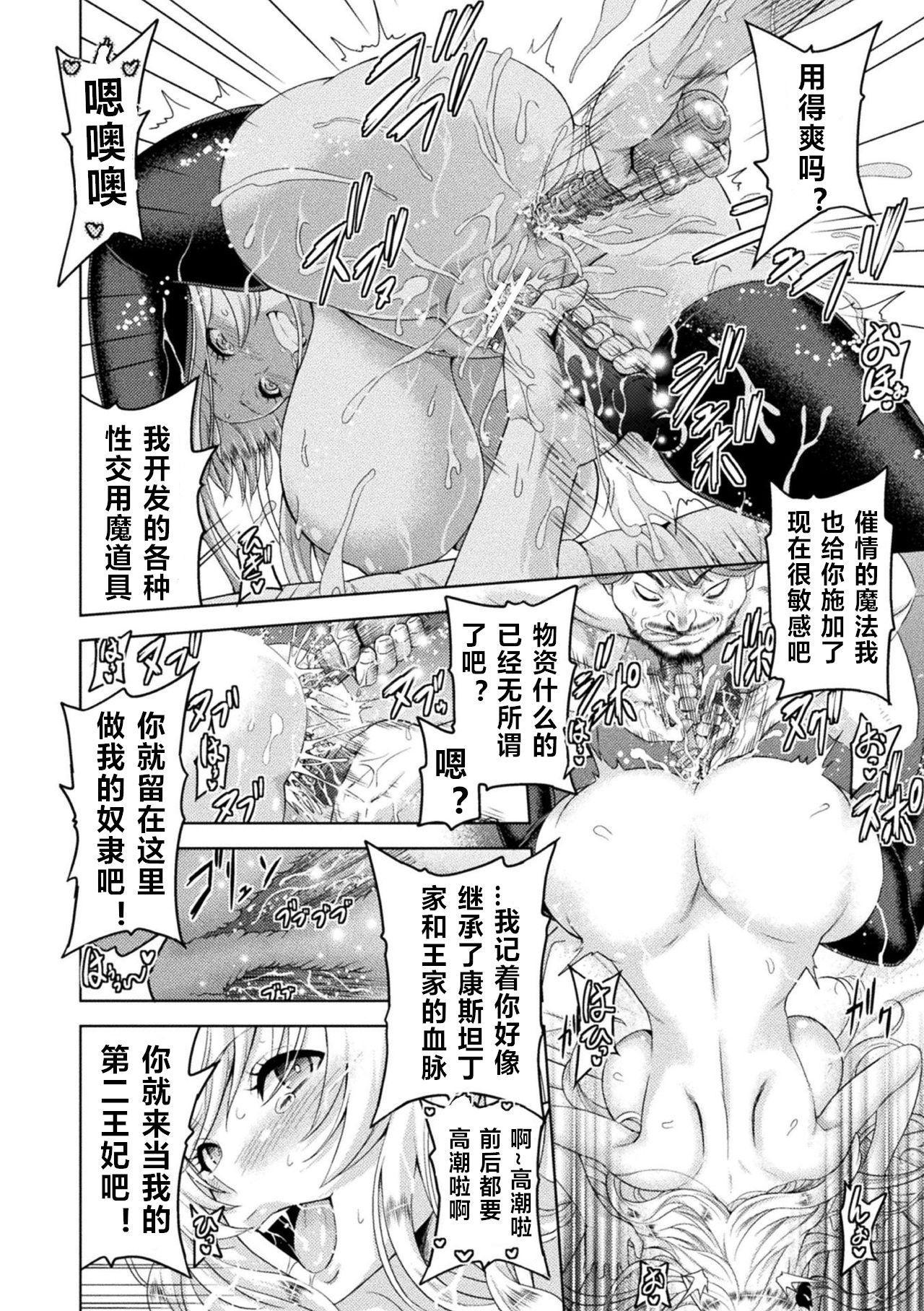 ERONA Orc no Inmon ni Okasareta Onna Kishi no Matsuro Ch. 1-5 93