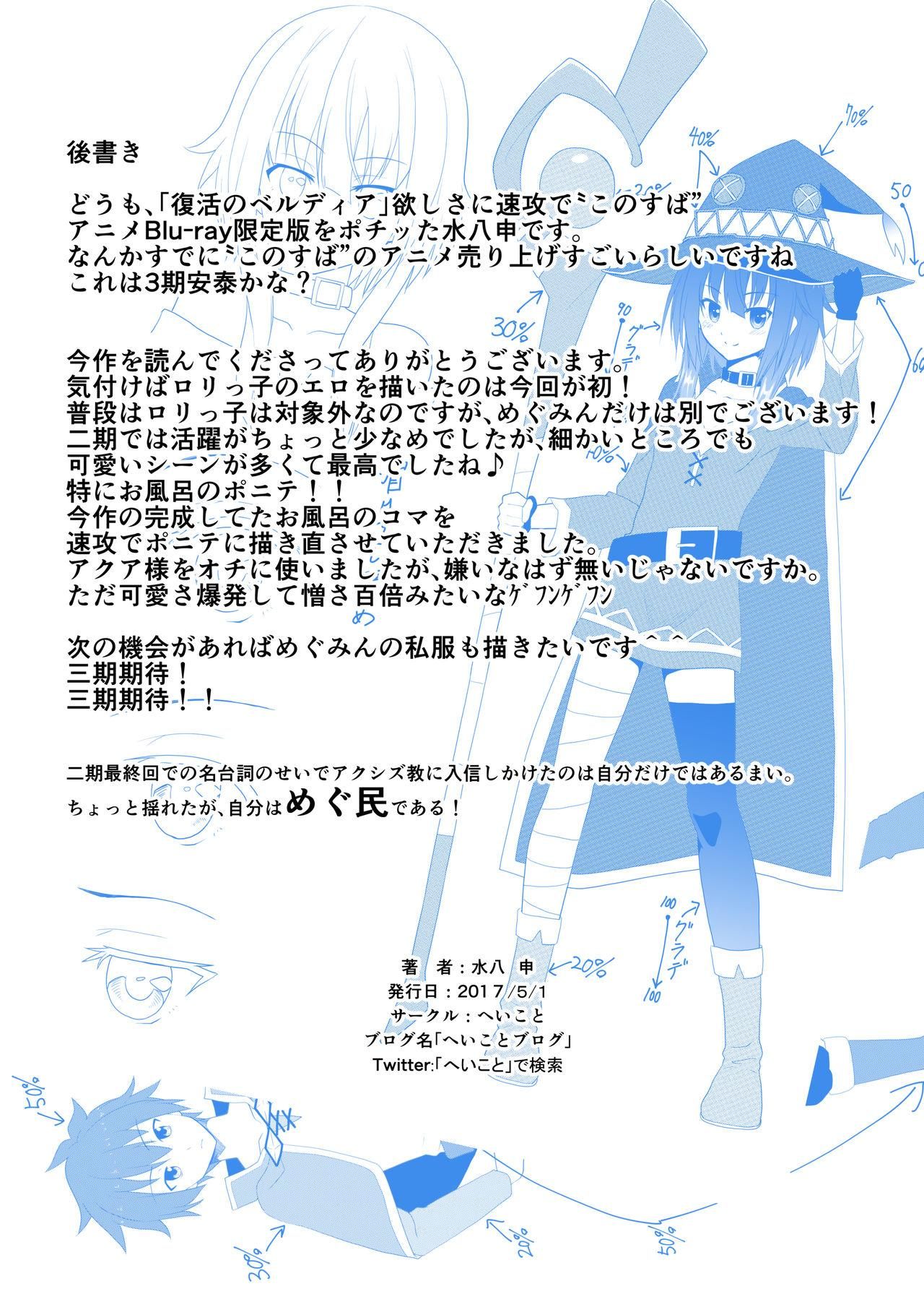 Kono Kawairashii Hinnyu ni Kyuusai o! | Help to this Lovely Flat Chest! 30