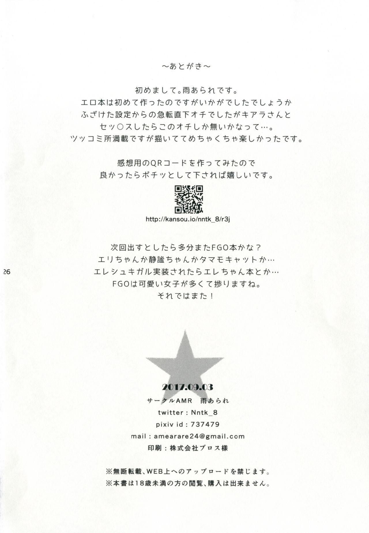 Sex Shinai to Derarenai Heya ni Rayshift Shite Kairaku Ochi Saserarete Shimatta Ore 25