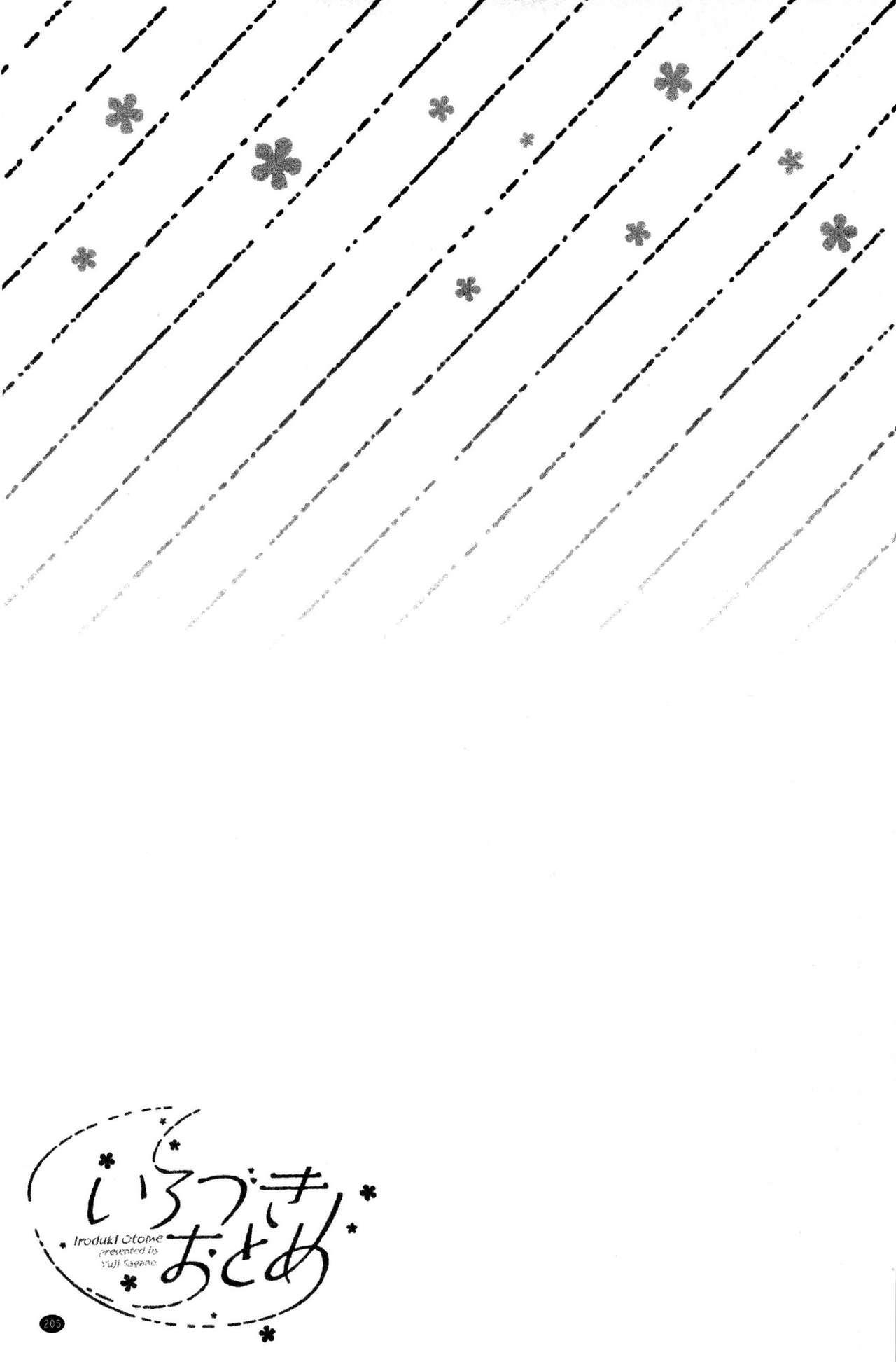 Iroduki Otome 237