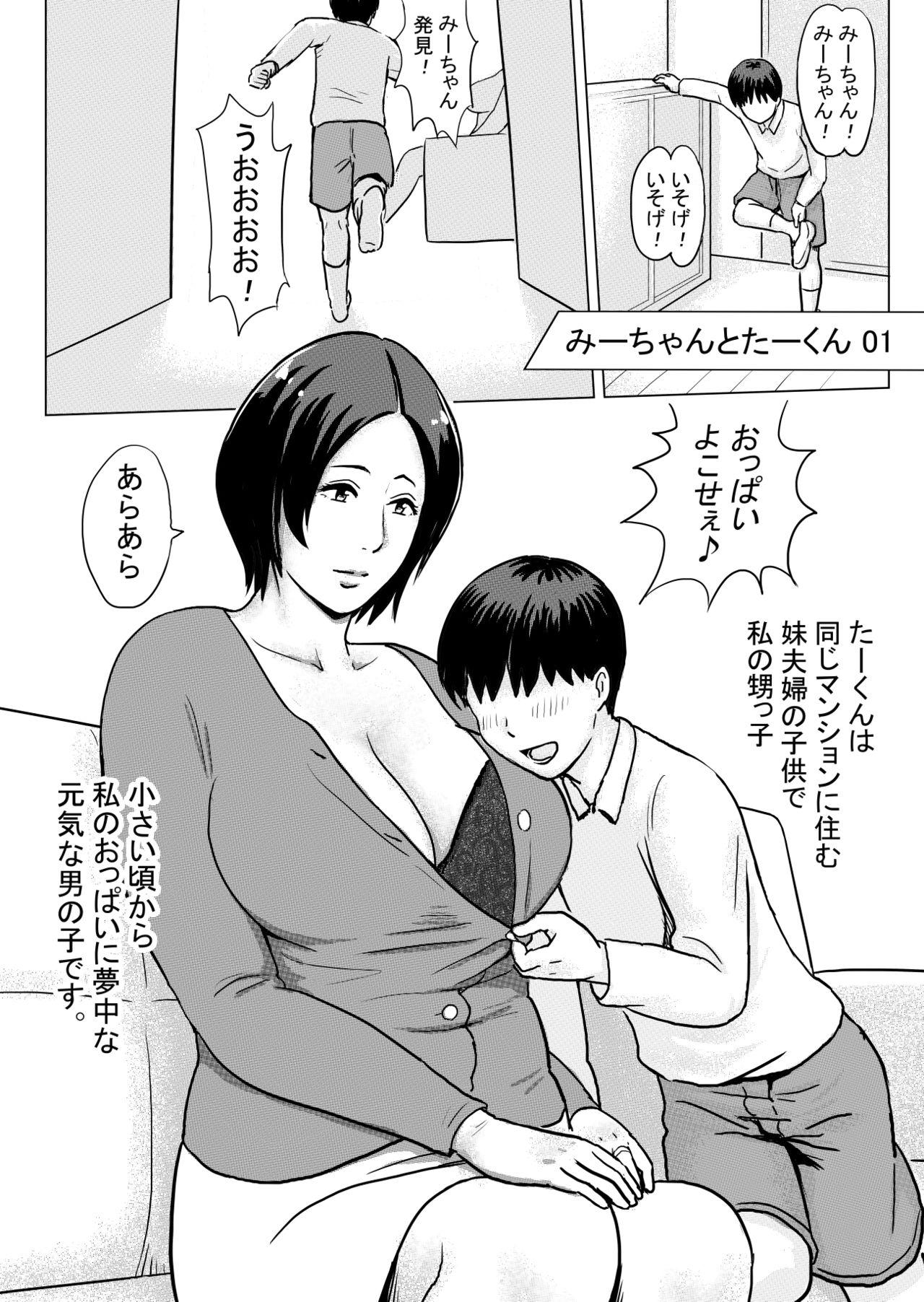 [Vulcan Nure] Mii-chan to Taa-kun 0