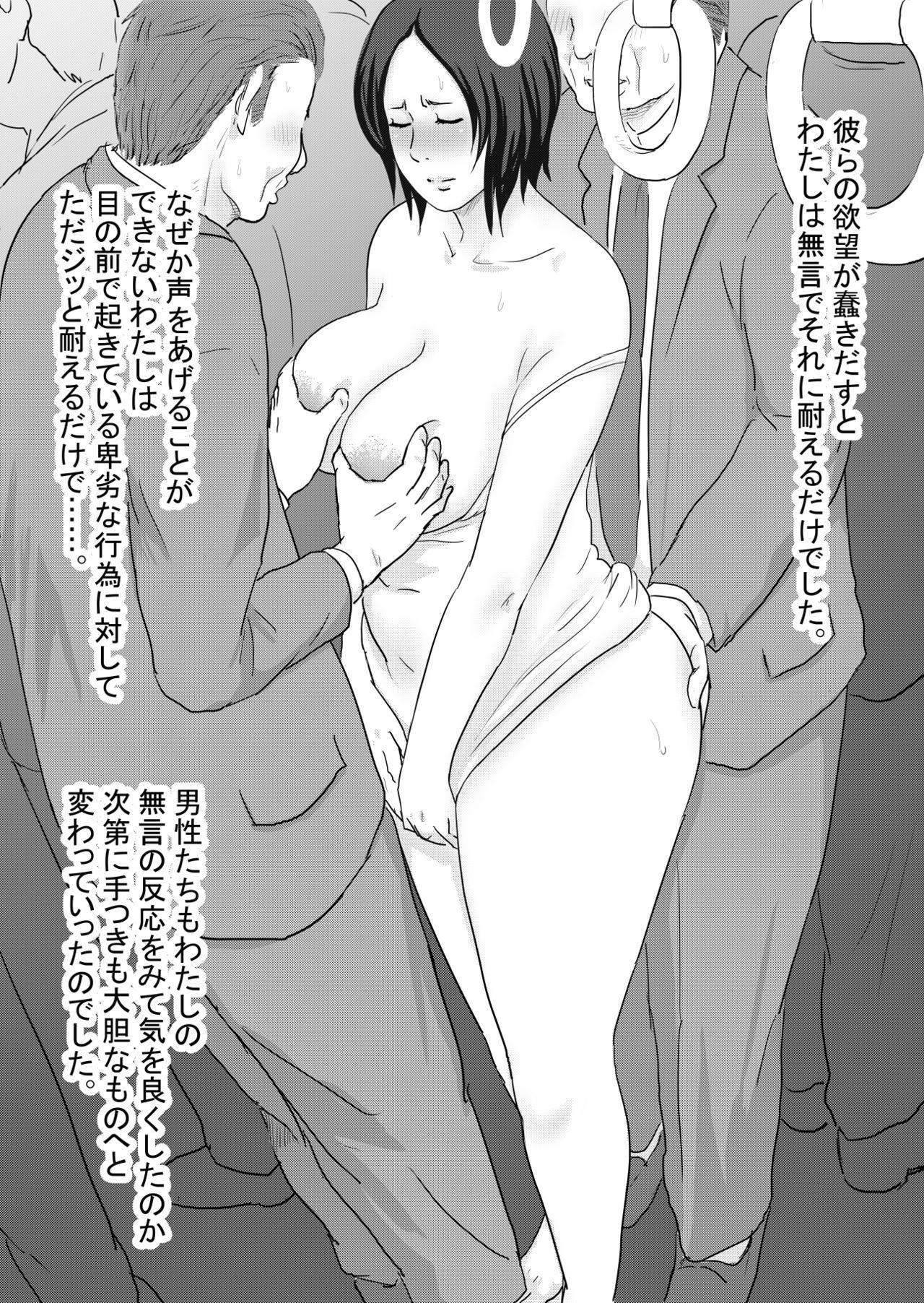[Vulcan Nure] Mii-chan to Taa-kun 36