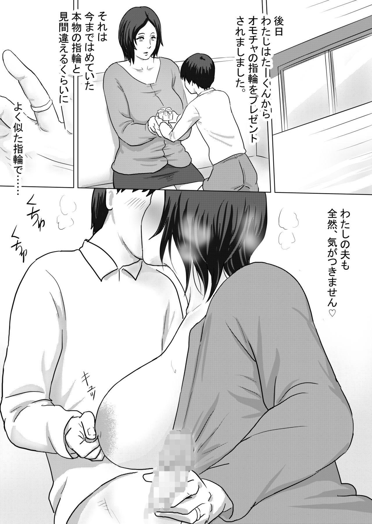 [Vulcan Nure] Mii-chan to Taa-kun 49