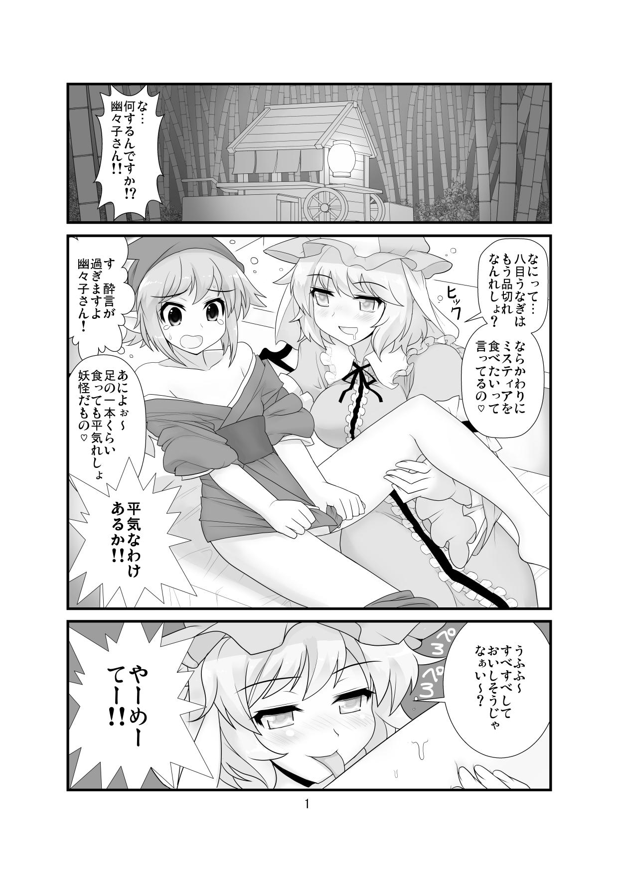 Super Wriggle Cooking 1