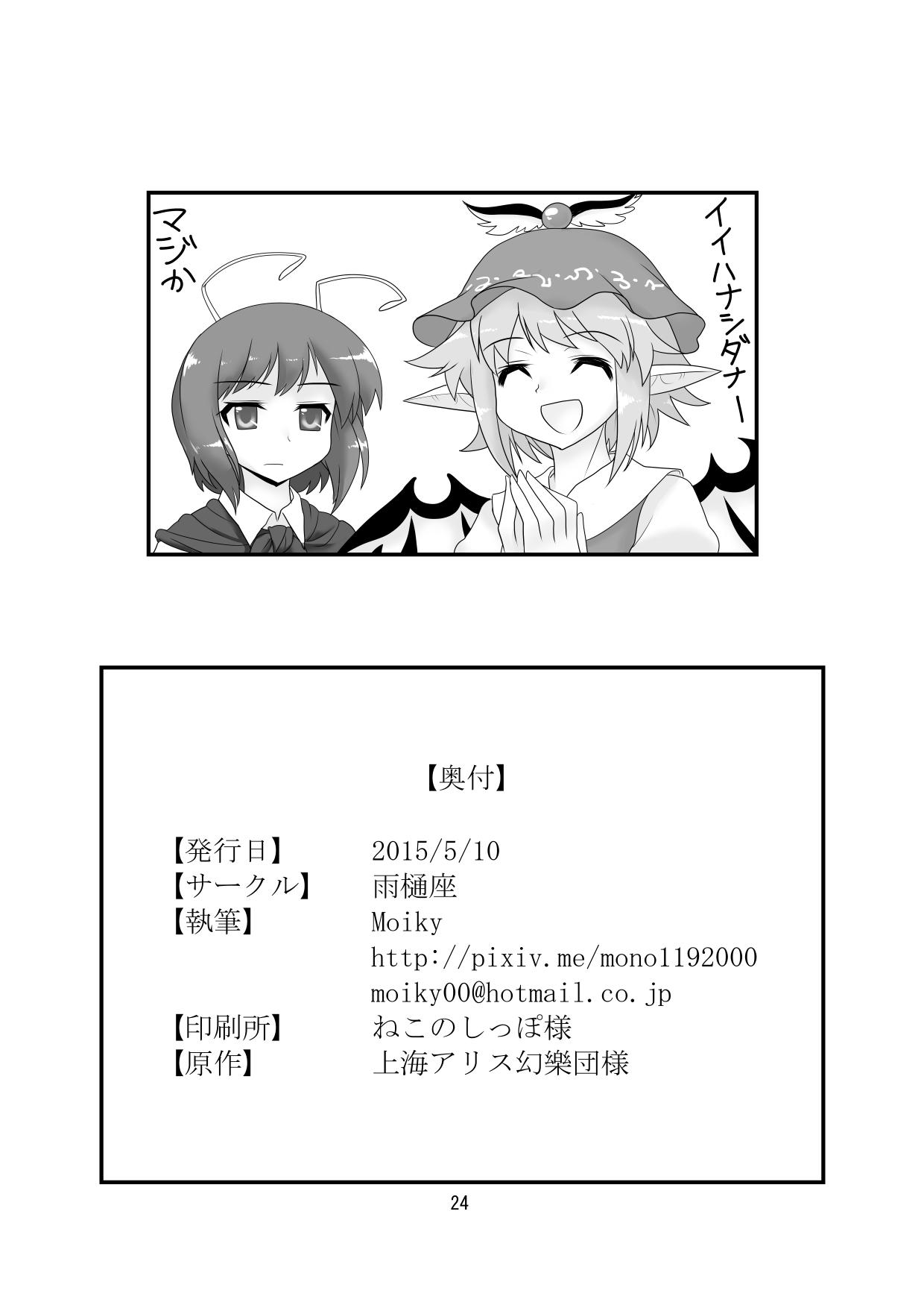 Super Wriggle Cooking 24