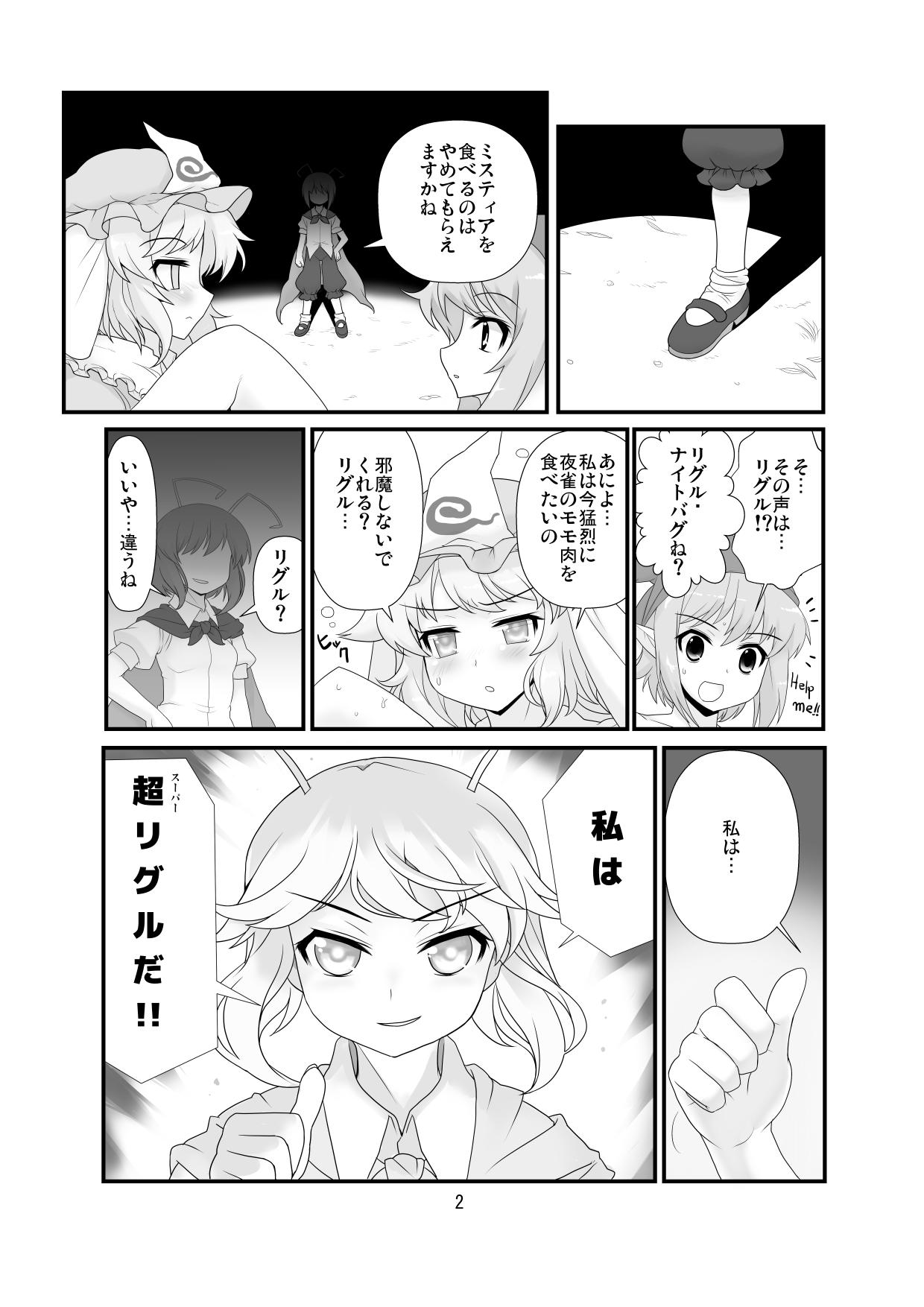 Super Wriggle Cooking 2