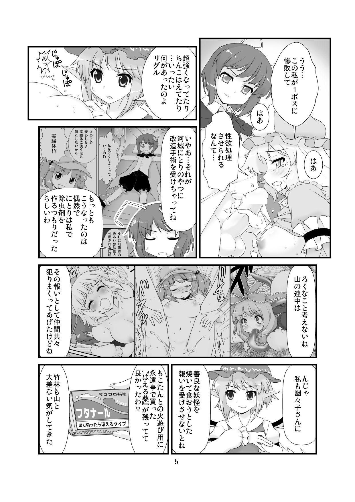 Super Wriggle Cooking 5