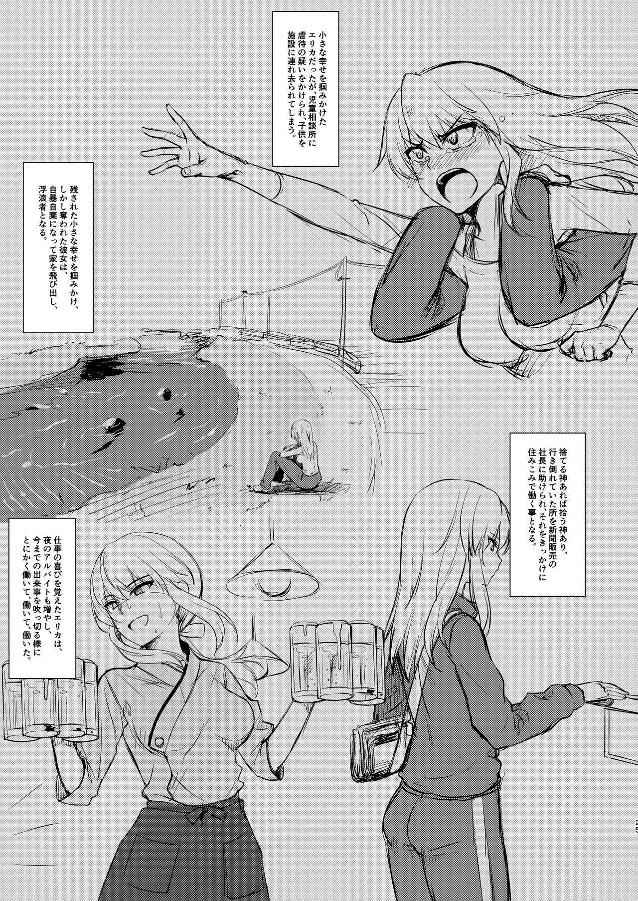 Itsumi Erika 23