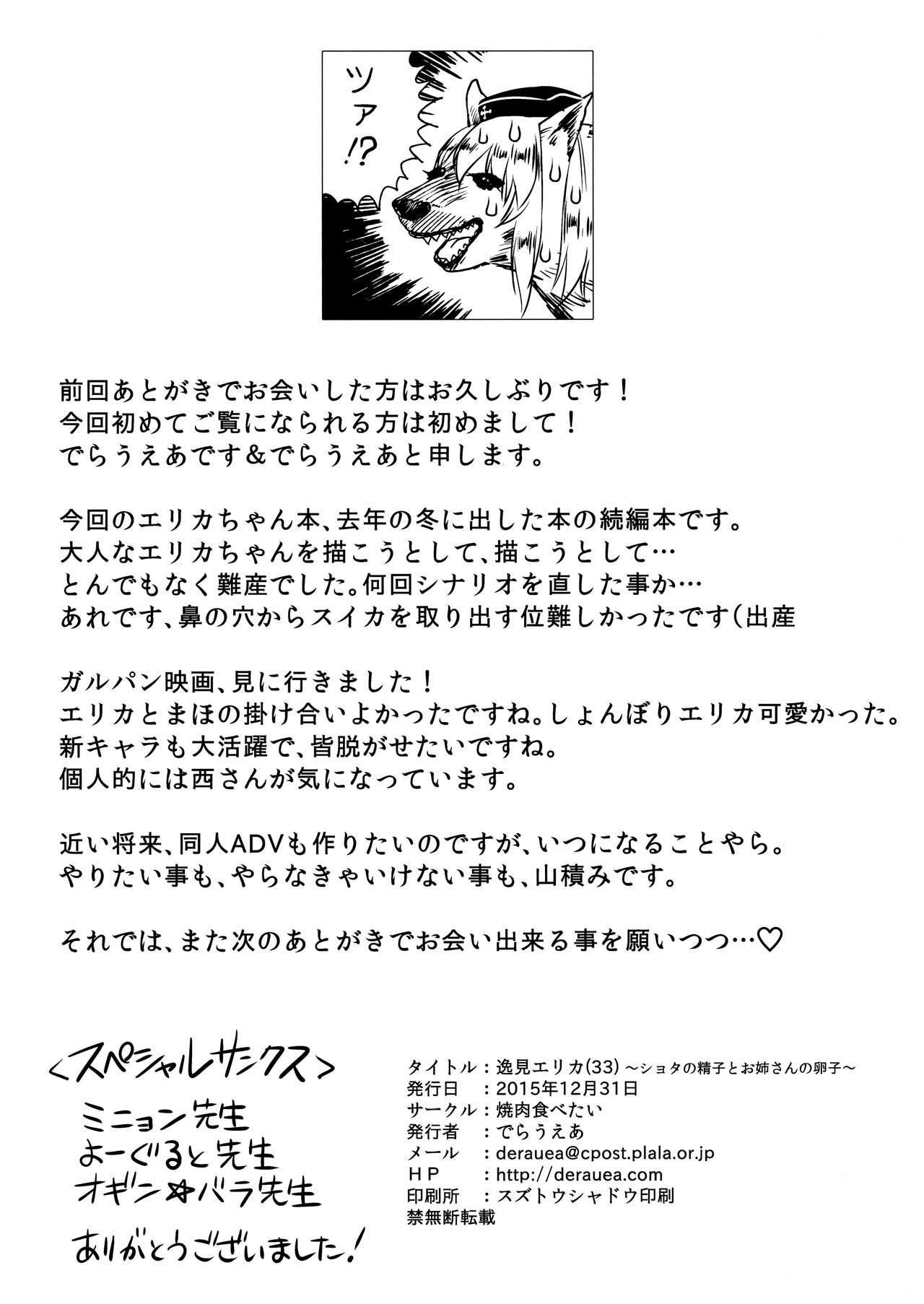 Itsumi Erika 40
