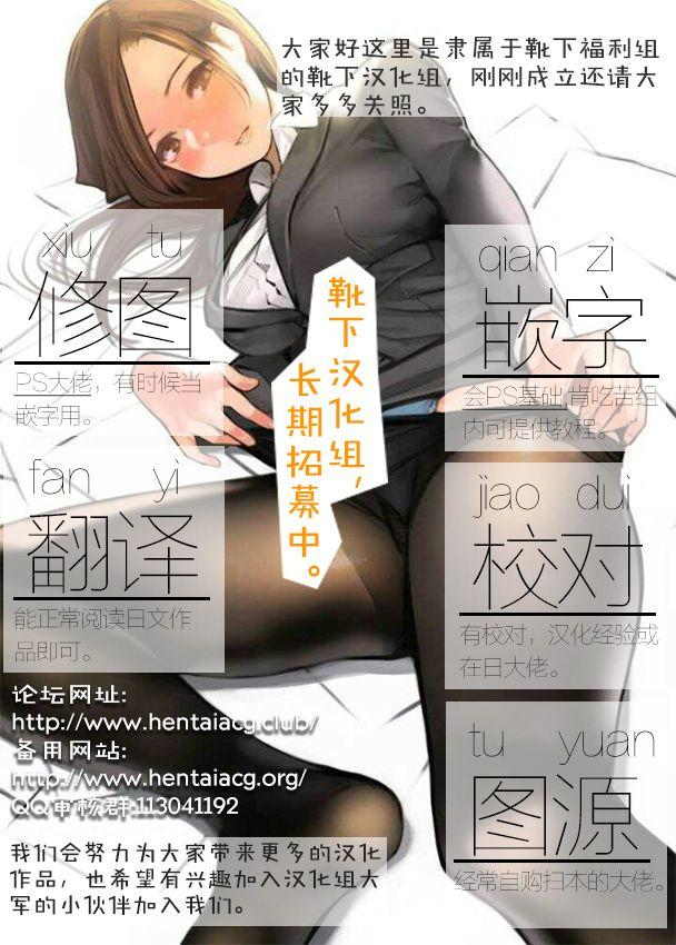Ryuujou Mama o Amayakashi 17