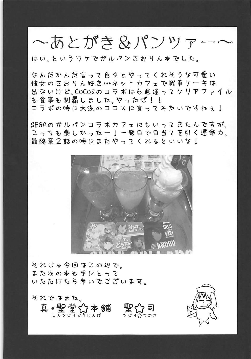 Takebe Saori-chan to iu Kanojo to NeCafe ni Iku Hanashi. 23