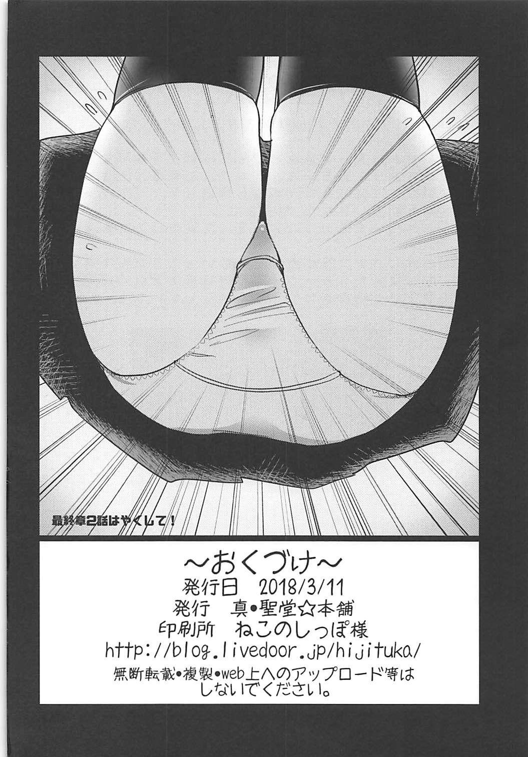 Takebe Saori-chan to iu Kanojo to NeCafe ni Iku Hanashi. 24