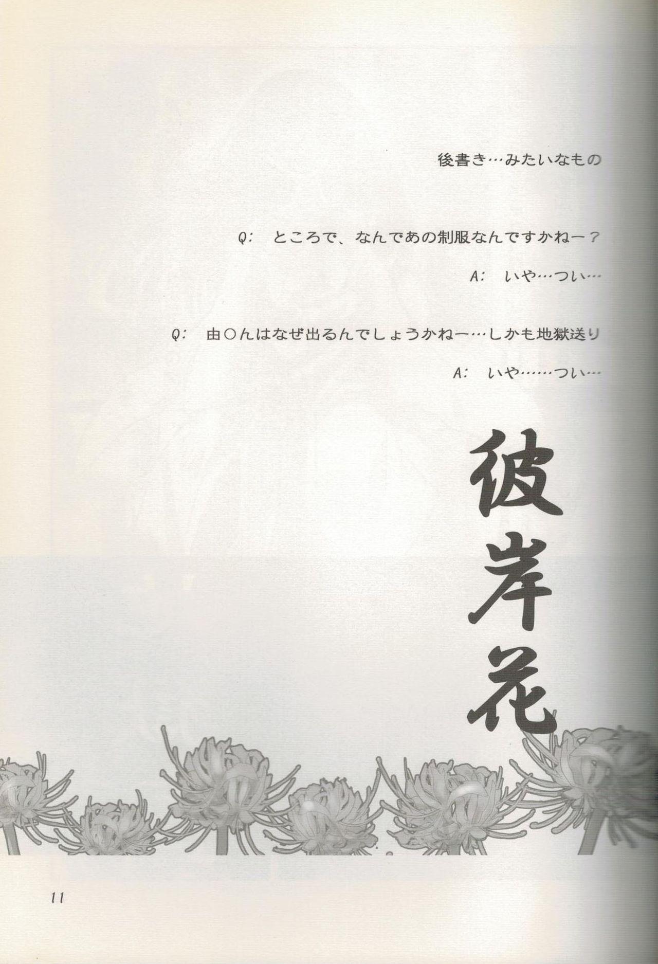 Higanbana 11