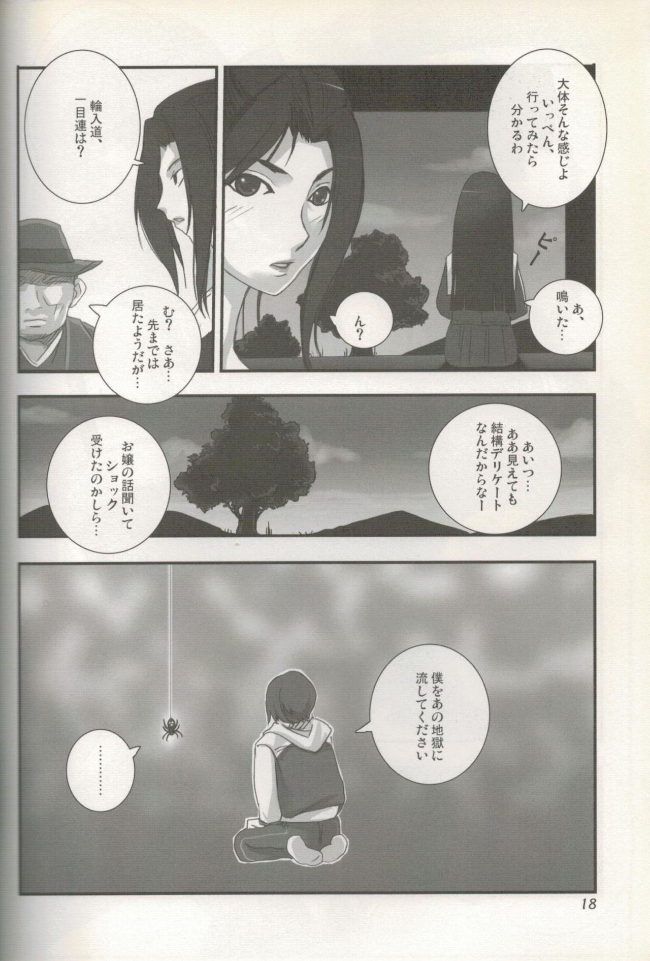 Higanbana 18