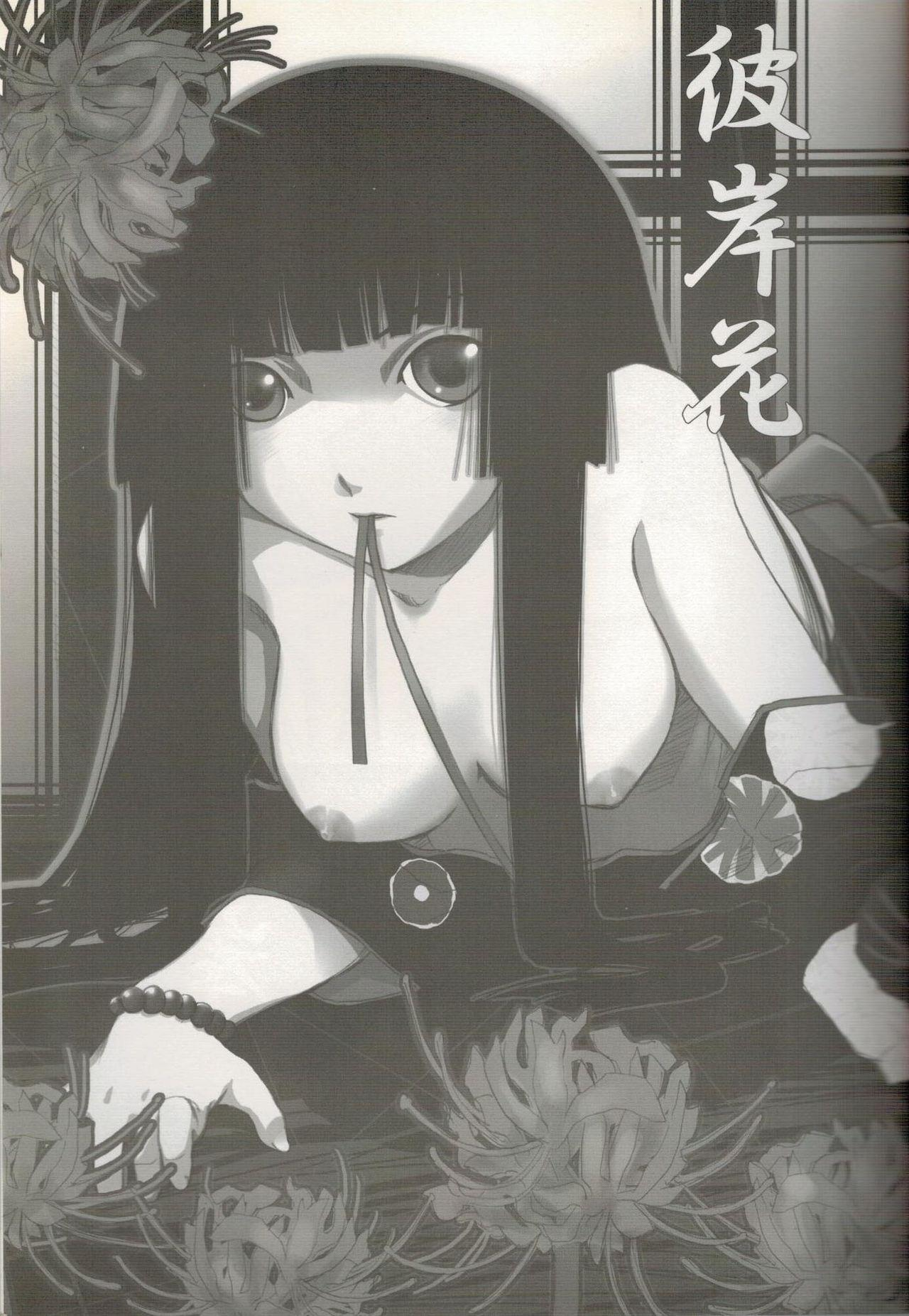 Higanbana 1