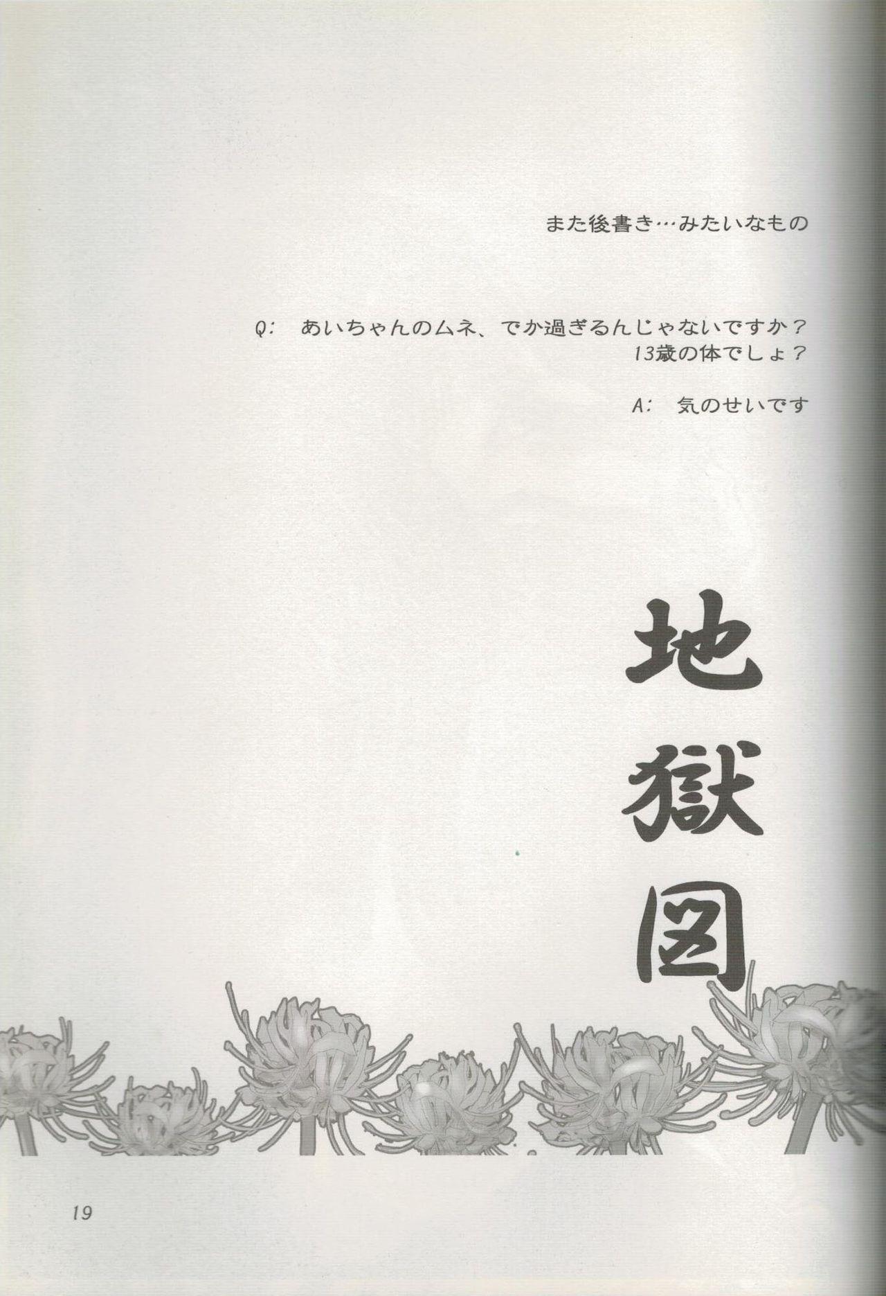 Higanbana 19