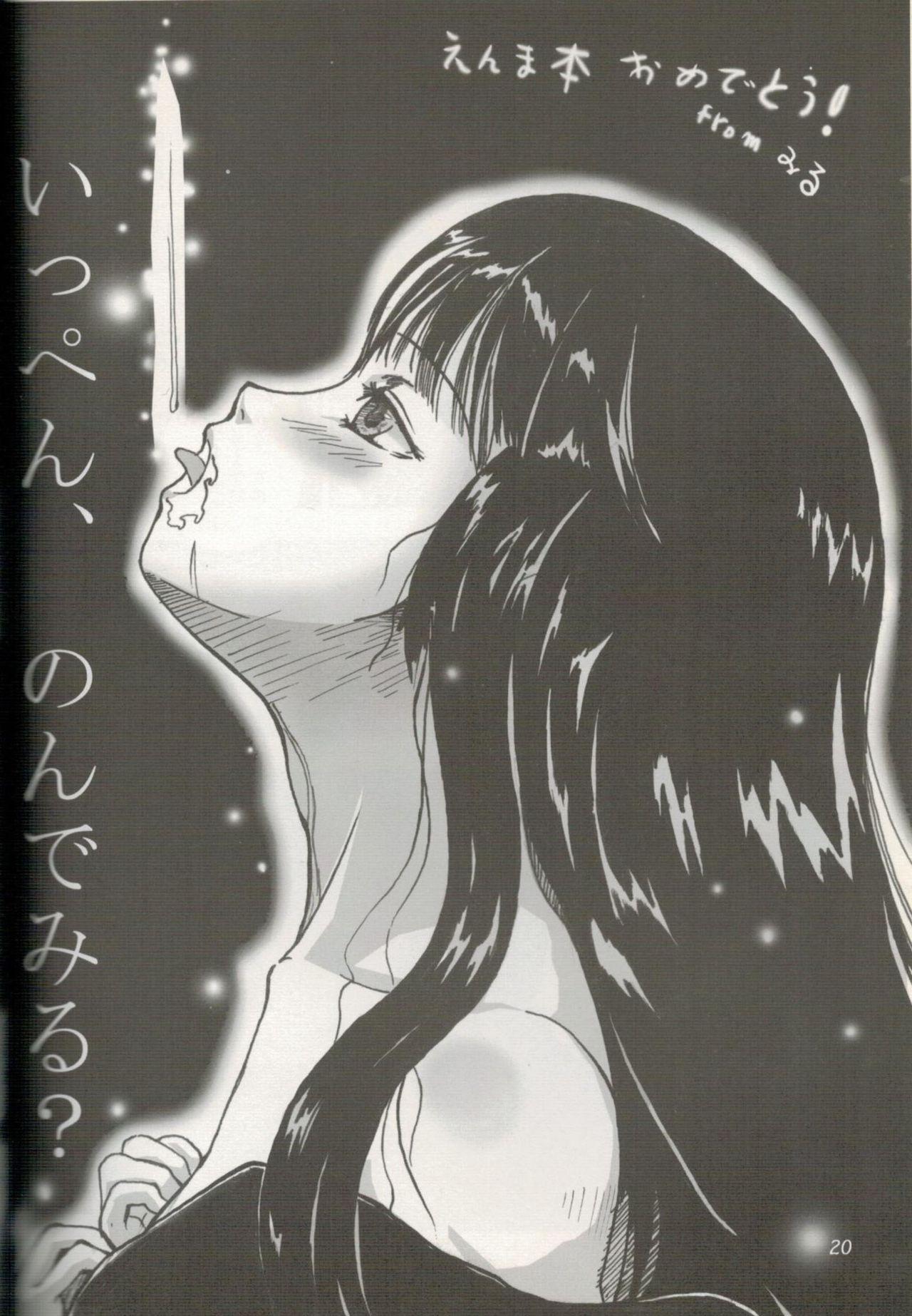 Higanbana 20
