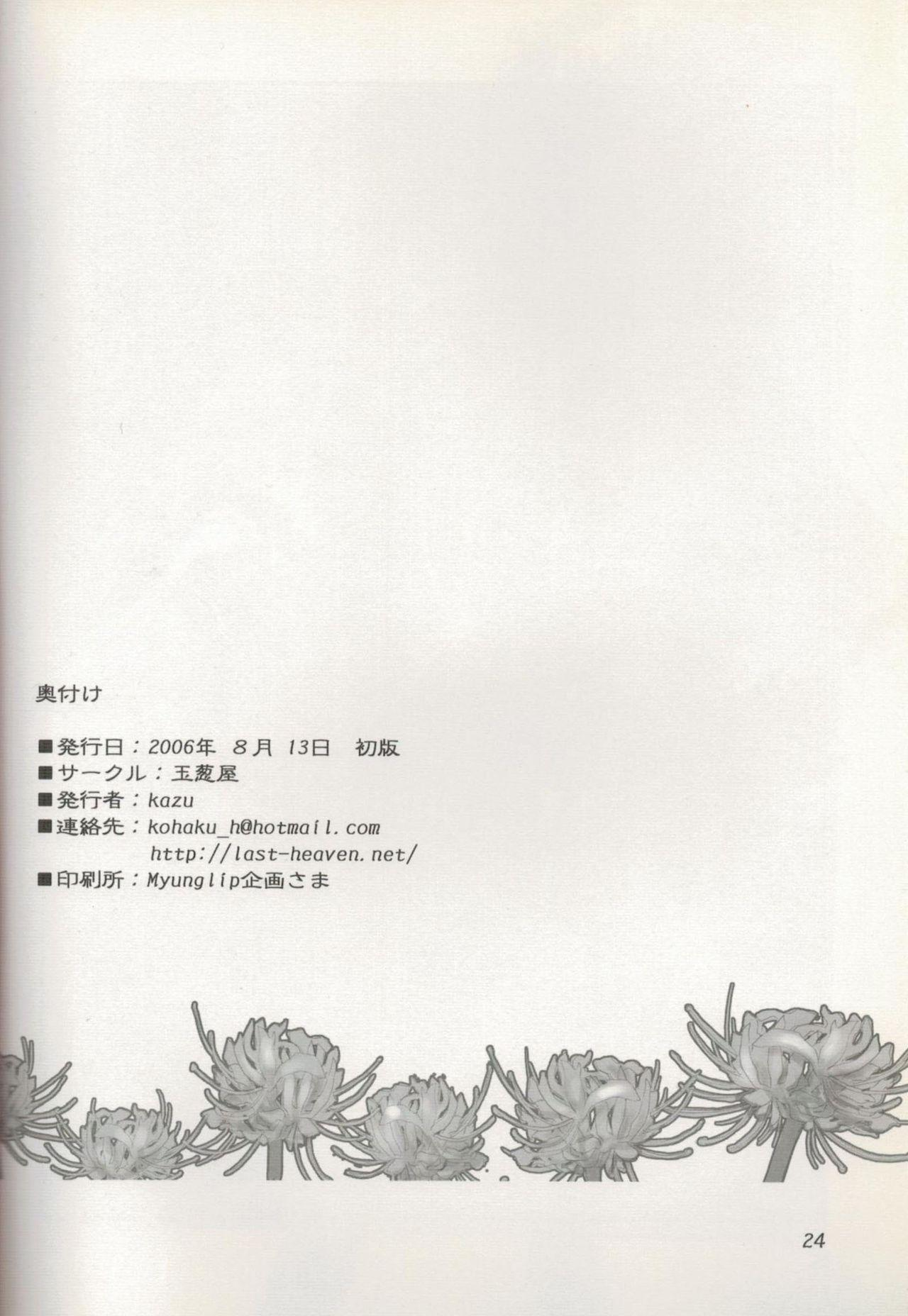 Higanbana 24