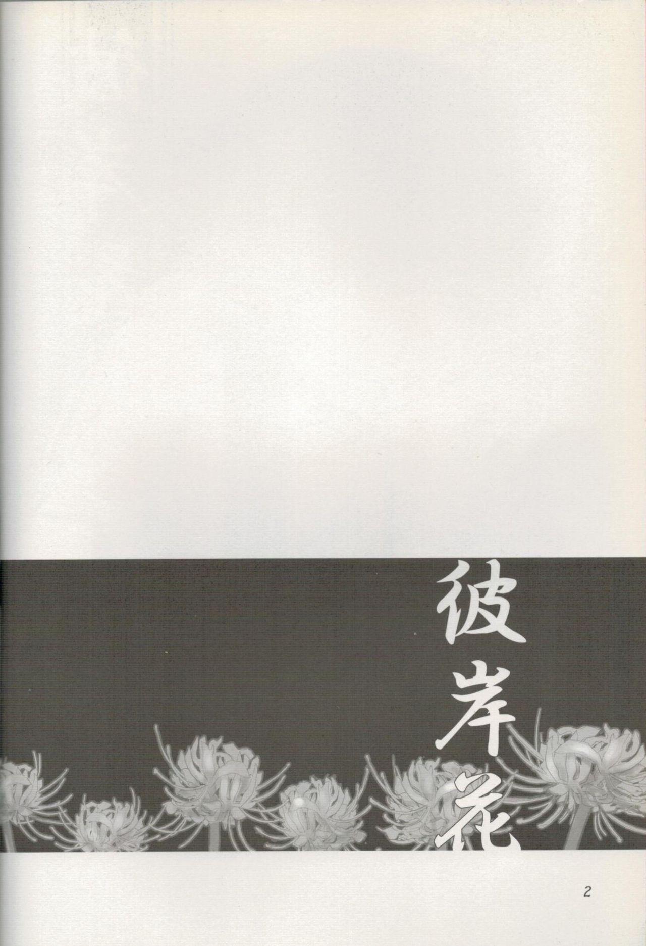 Higanbana 2