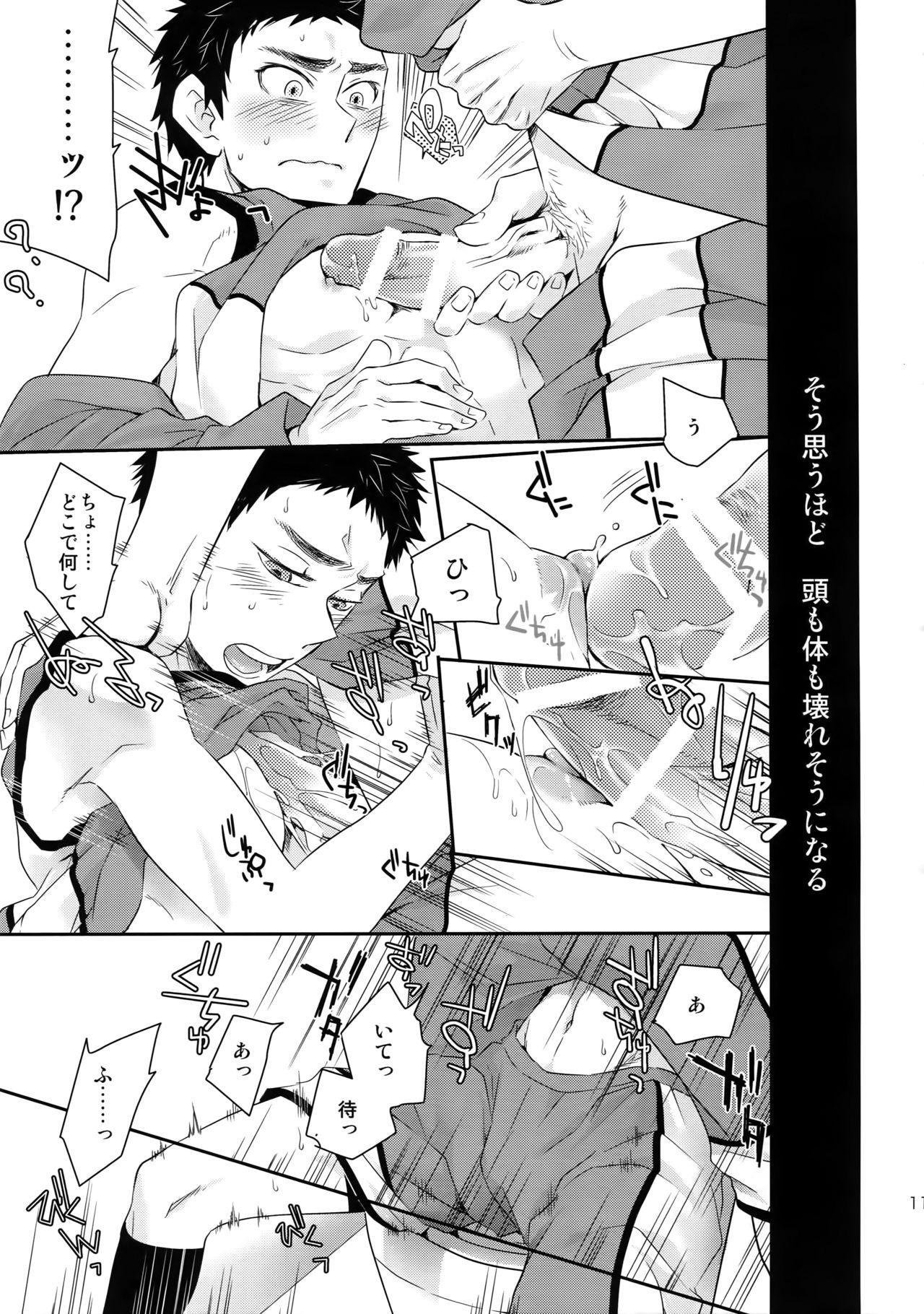 Kanpeki Kareshi to Zettai Ryouiki Ouji-sama 111