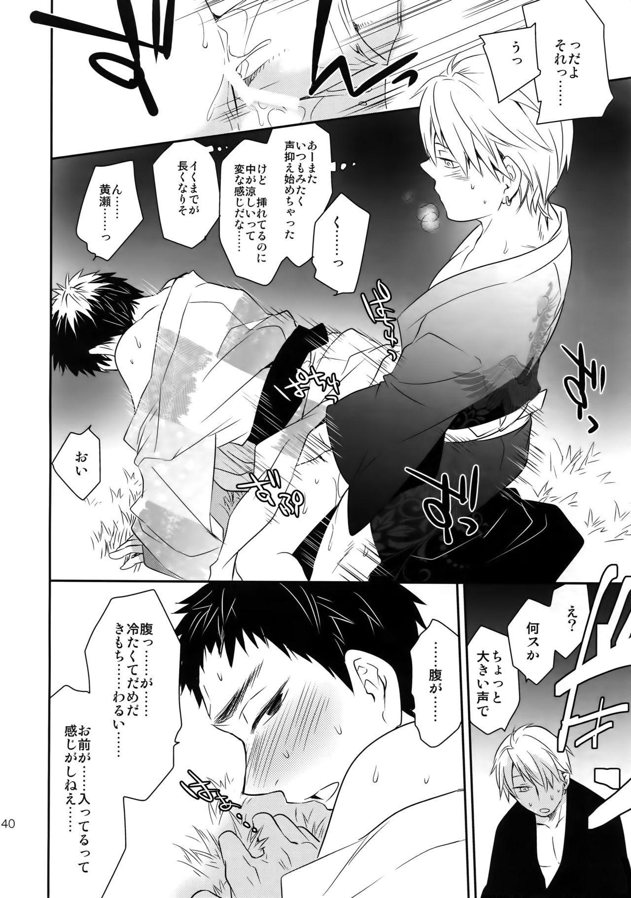 Kanpeki Kareshi to Zettai Ryouiki Ouji-sama 138