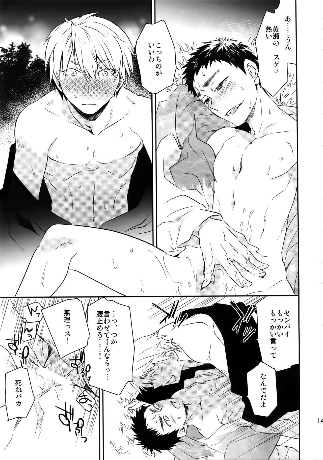 Kanpeki Kareshi to Zettai Ryouiki Ouji-sama 141