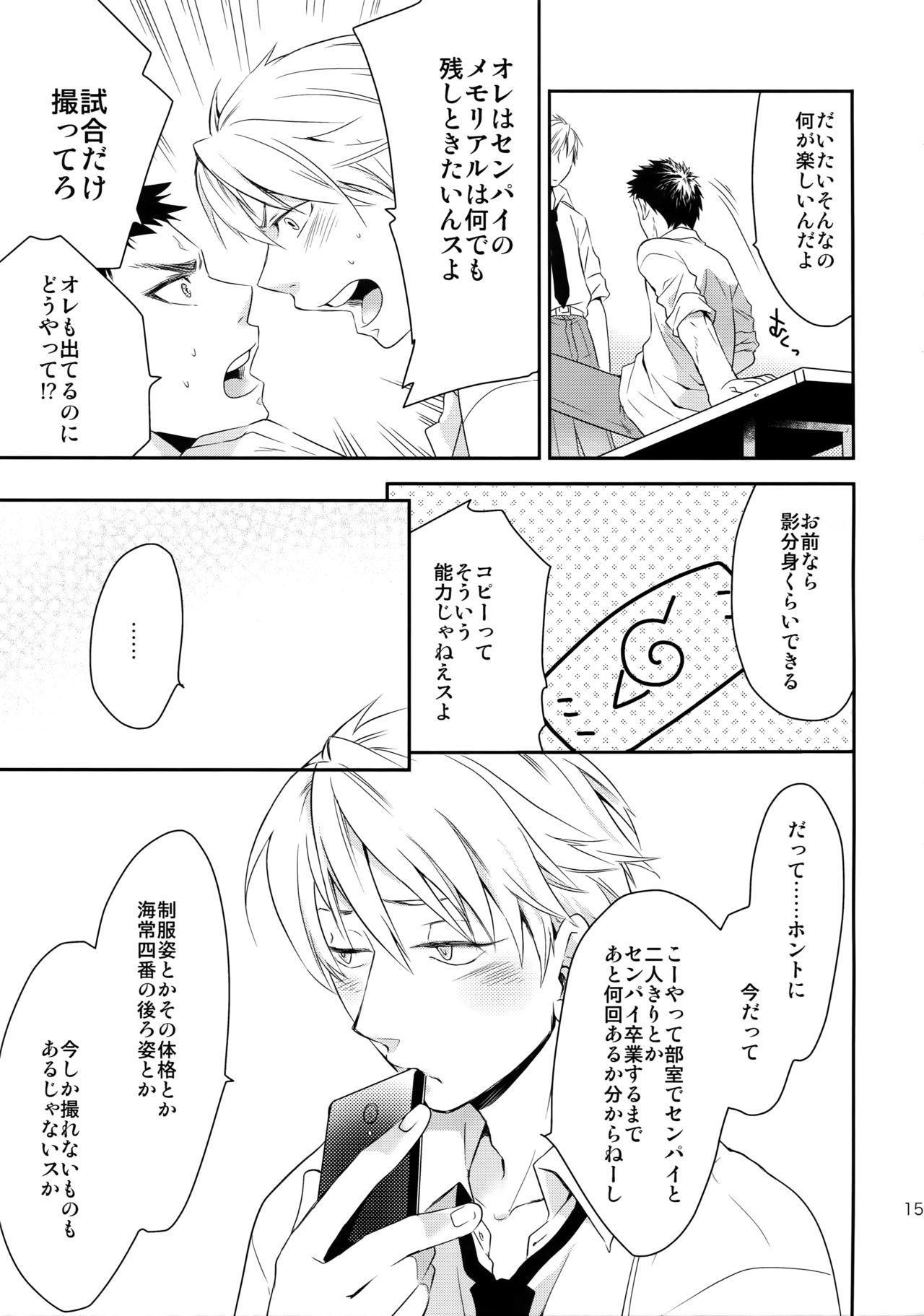 Kanpeki Kareshi to Zettai Ryouiki Ouji-sama 151