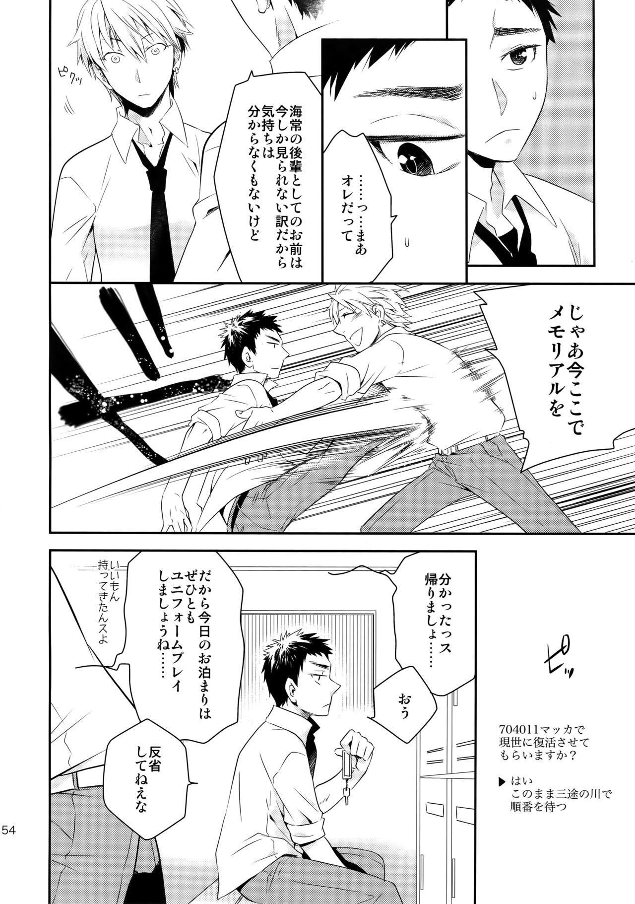 Kanpeki Kareshi to Zettai Ryouiki Ouji-sama 152