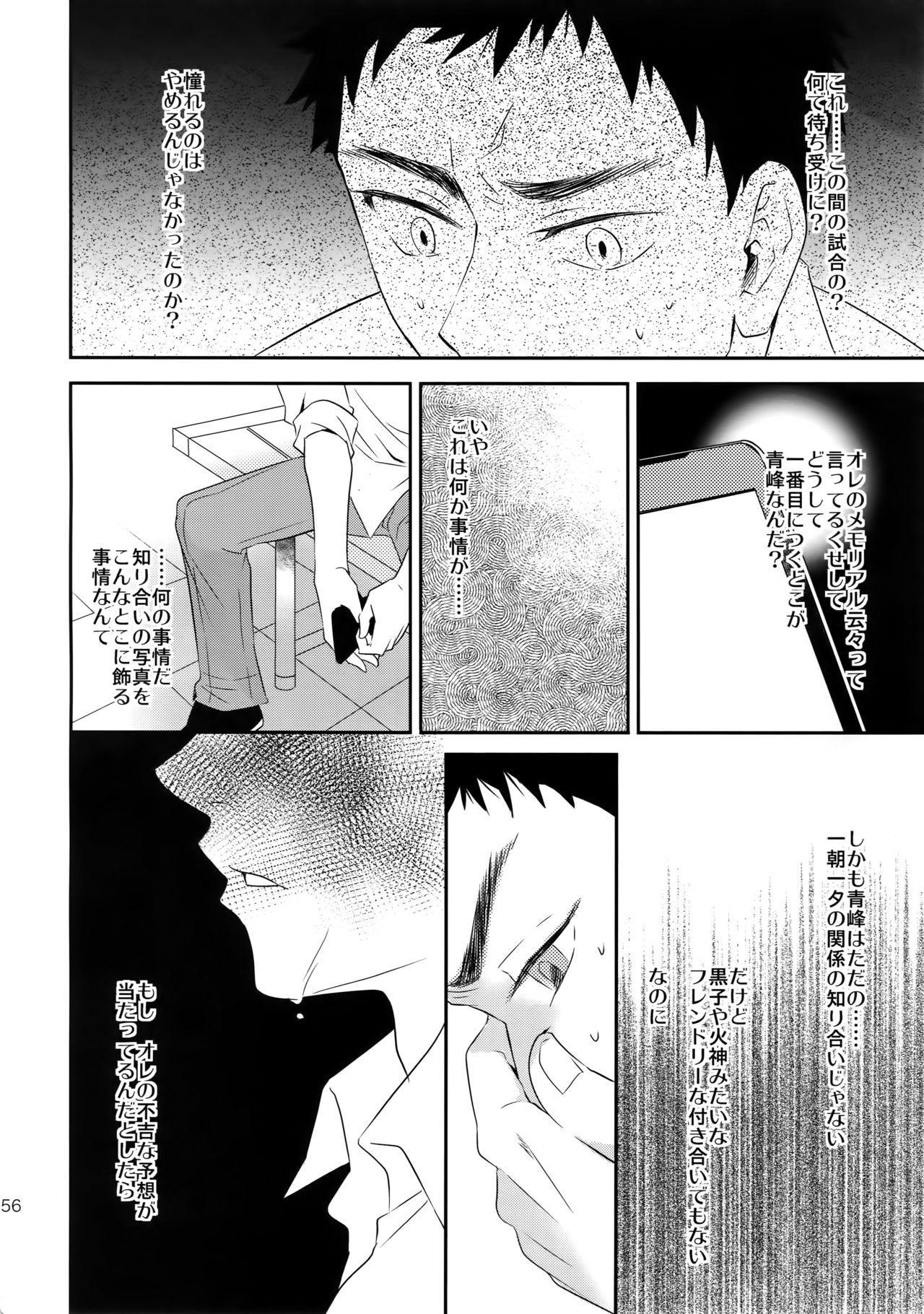 Kanpeki Kareshi to Zettai Ryouiki Ouji-sama 154