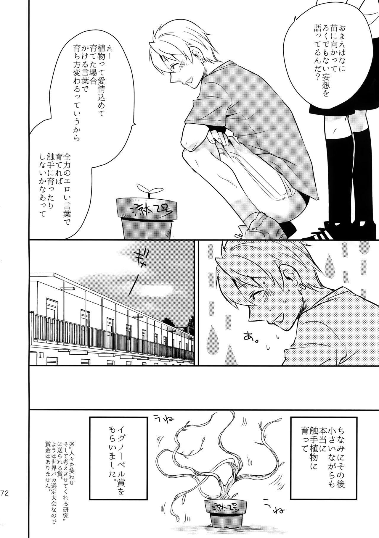 Kanpeki Kareshi to Zettai Ryouiki Ouji-sama 170