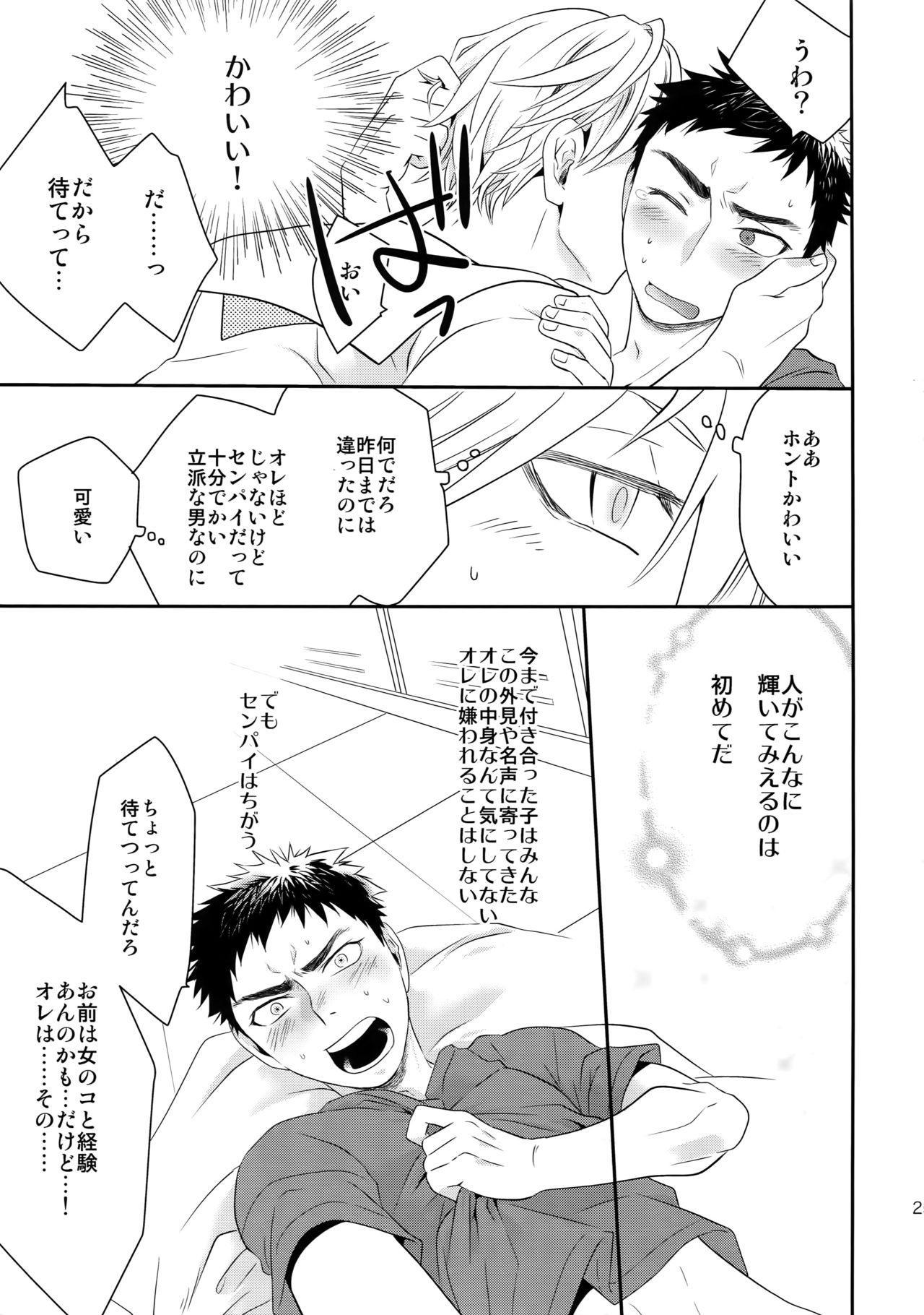 Kanpeki Kareshi to Zettai Ryouiki Ouji-sama 23