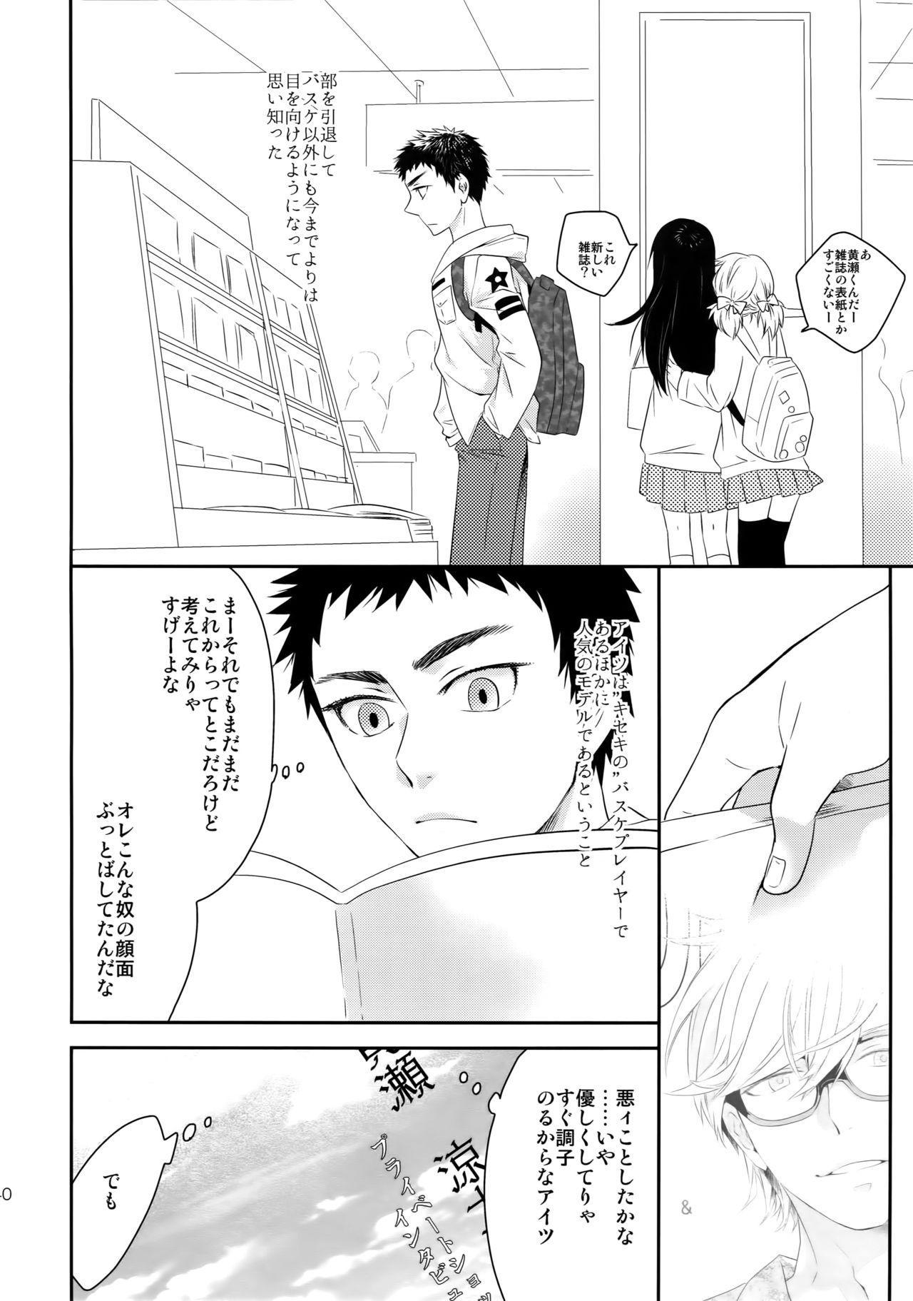 Kanpeki Kareshi to Zettai Ryouiki Ouji-sama 38