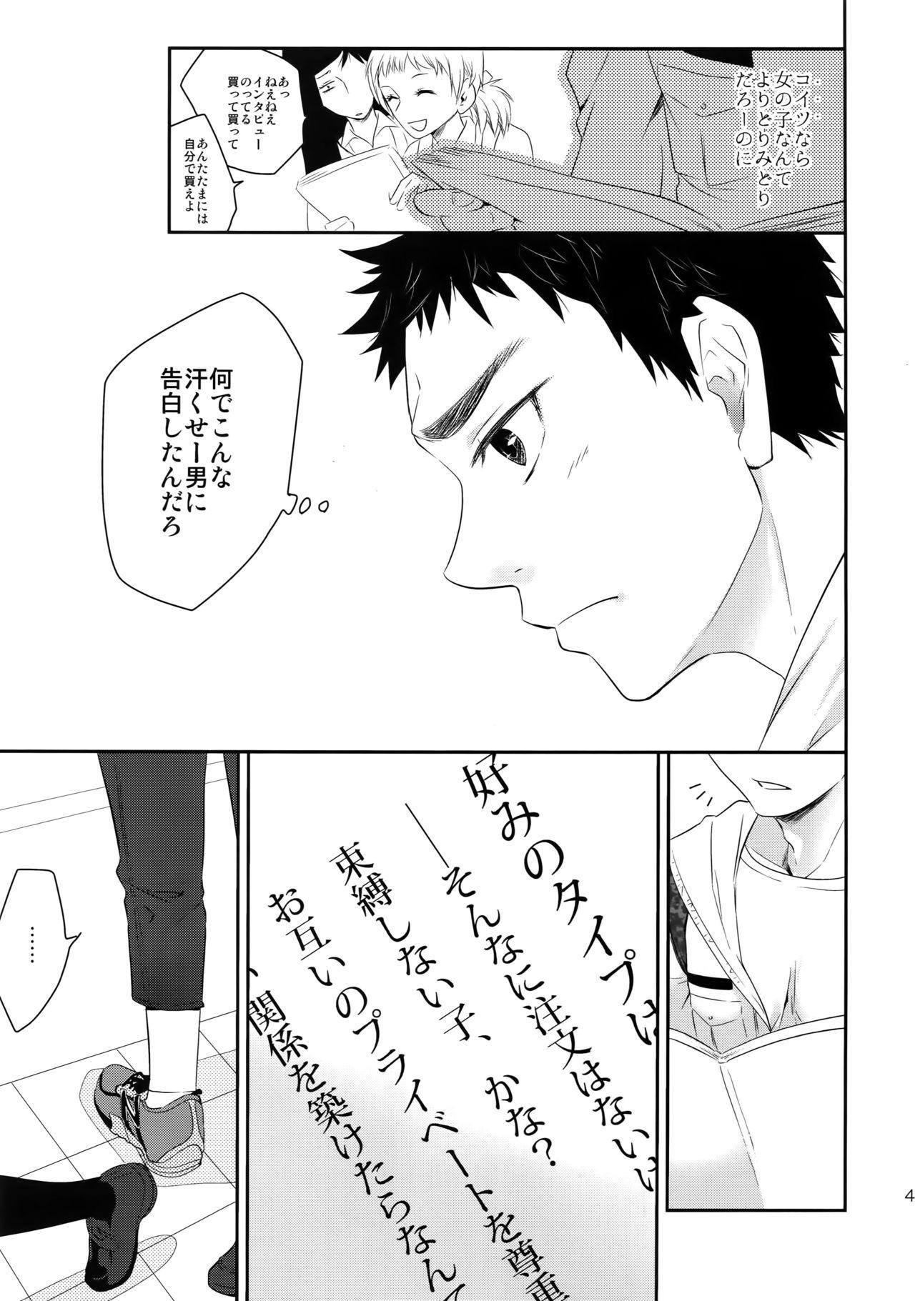 Kanpeki Kareshi to Zettai Ryouiki Ouji-sama 39