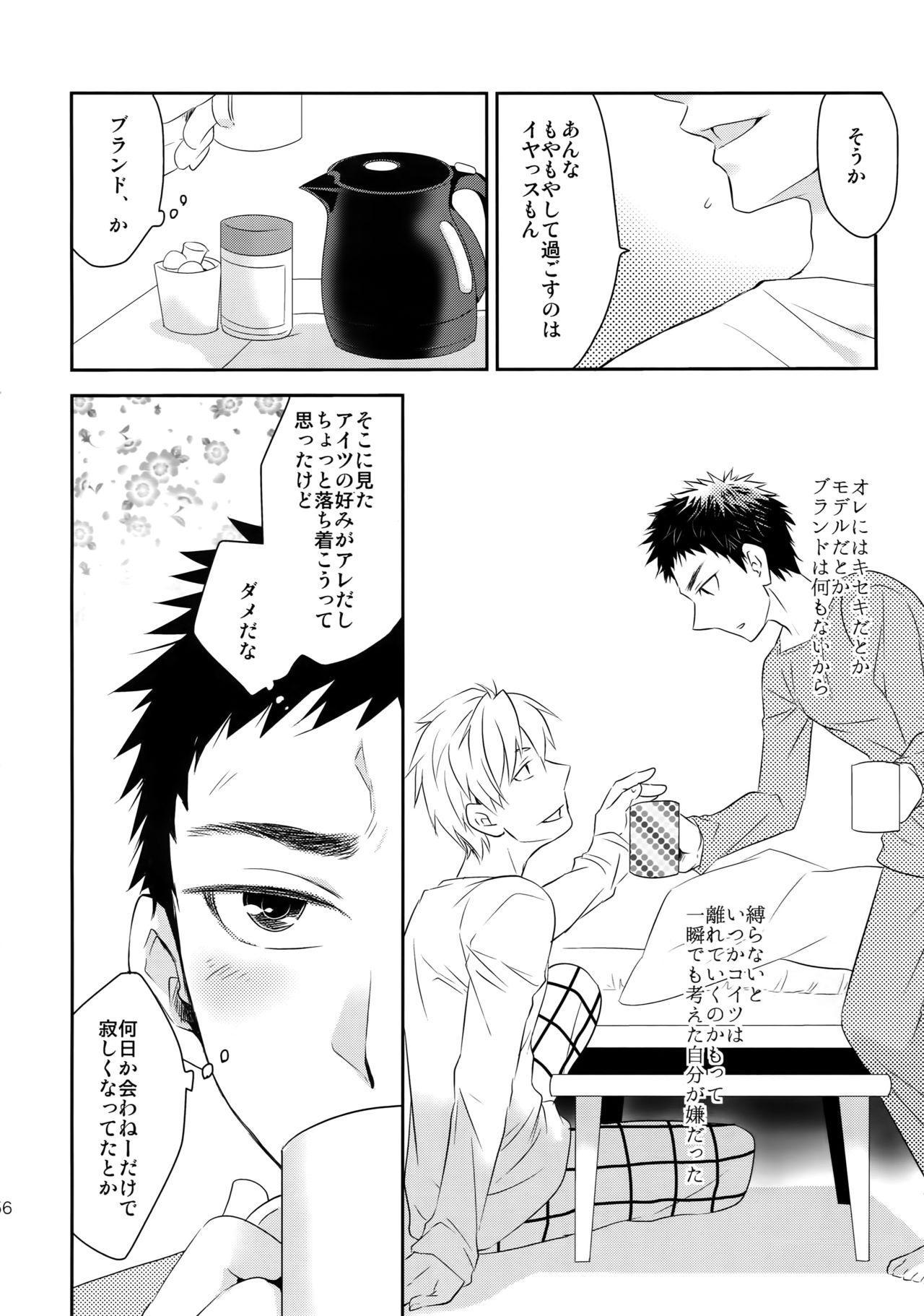 Kanpeki Kareshi to Zettai Ryouiki Ouji-sama 54