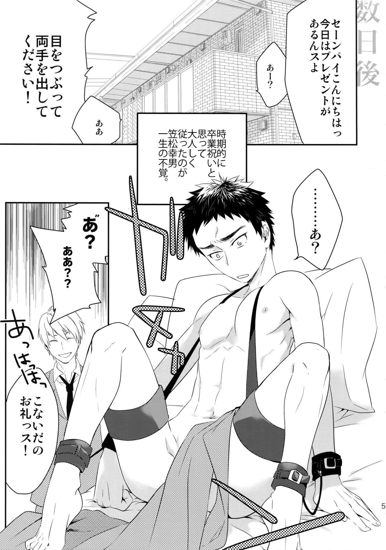 Kanpeki Kareshi to Zettai Ryouiki Ouji-sama 57