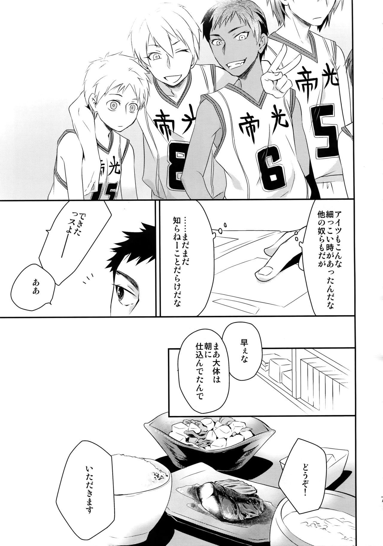 Kanpeki Kareshi to Zettai Ryouiki Ouji-sama 77