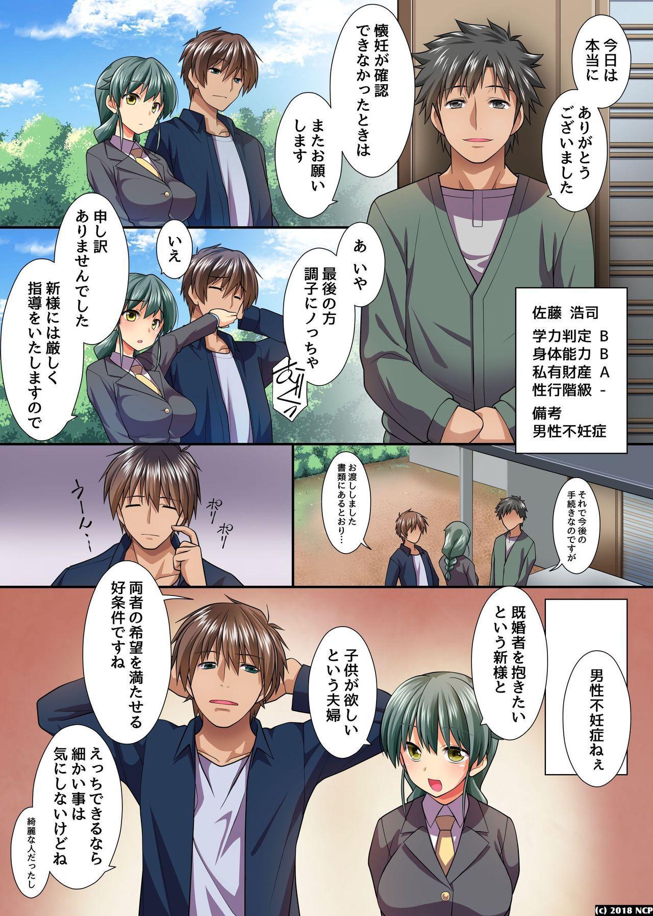 Hitozuma tomo gou hou teki niyari houdai~Seishi wo watashi no chitsu ni buchikonde kudasai! 11