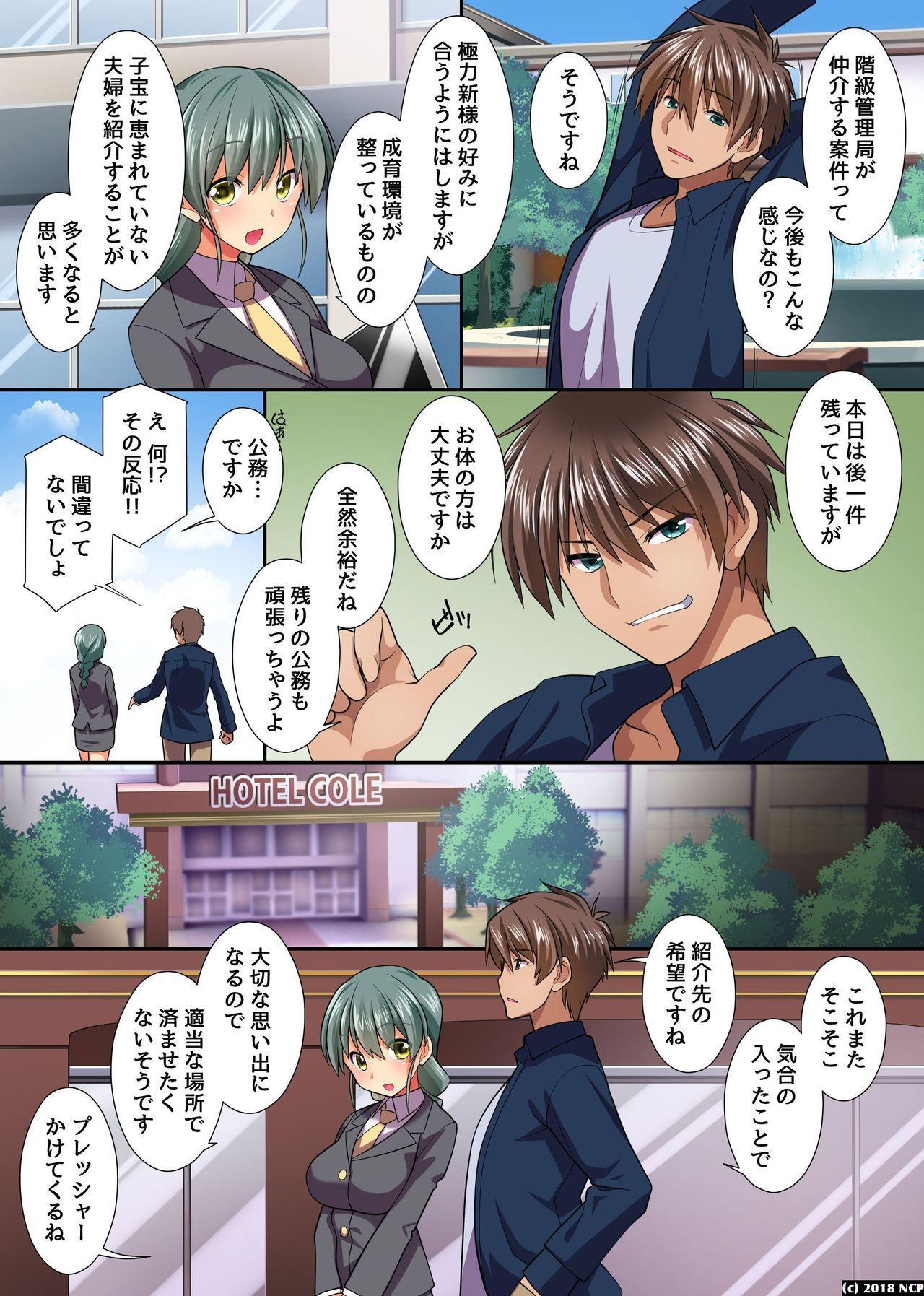 Hitozuma tomo gou hou teki niyari houdai~Seishi wo watashi no chitsu ni buchikonde kudasai! 12