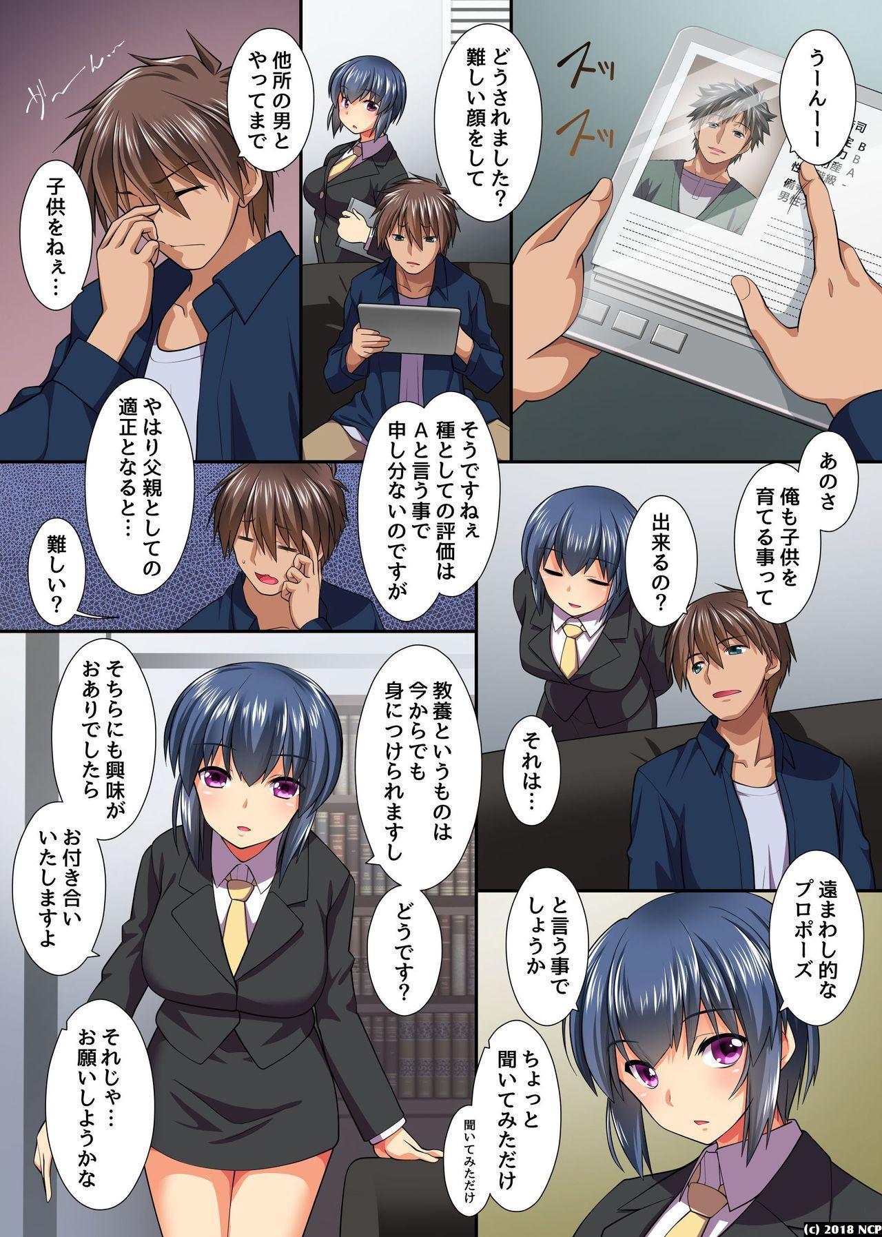 Hitozuma tomo gou hou teki niyari houdai~Seishi wo watashi no chitsu ni buchikonde kudasai! 21