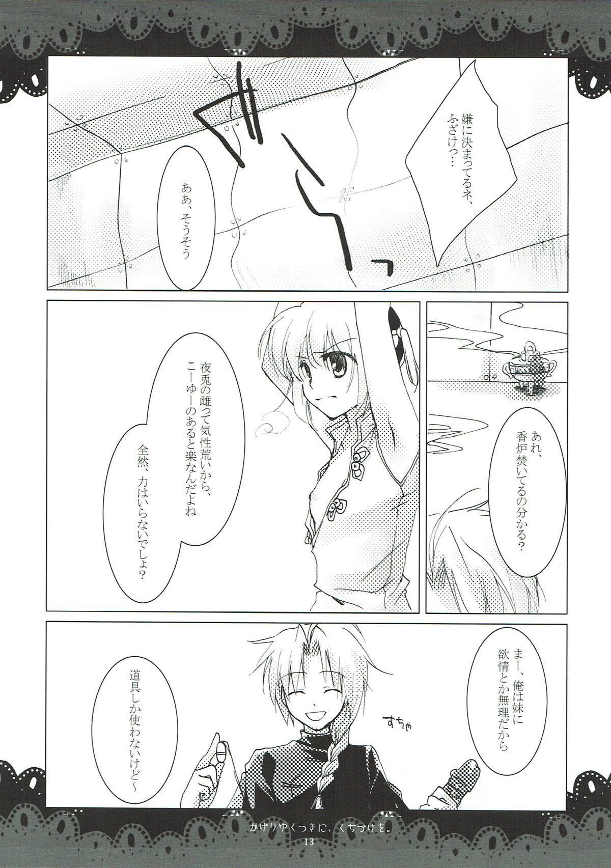 Kageriyuku Tsuki ni, Kuchizuke o. 10