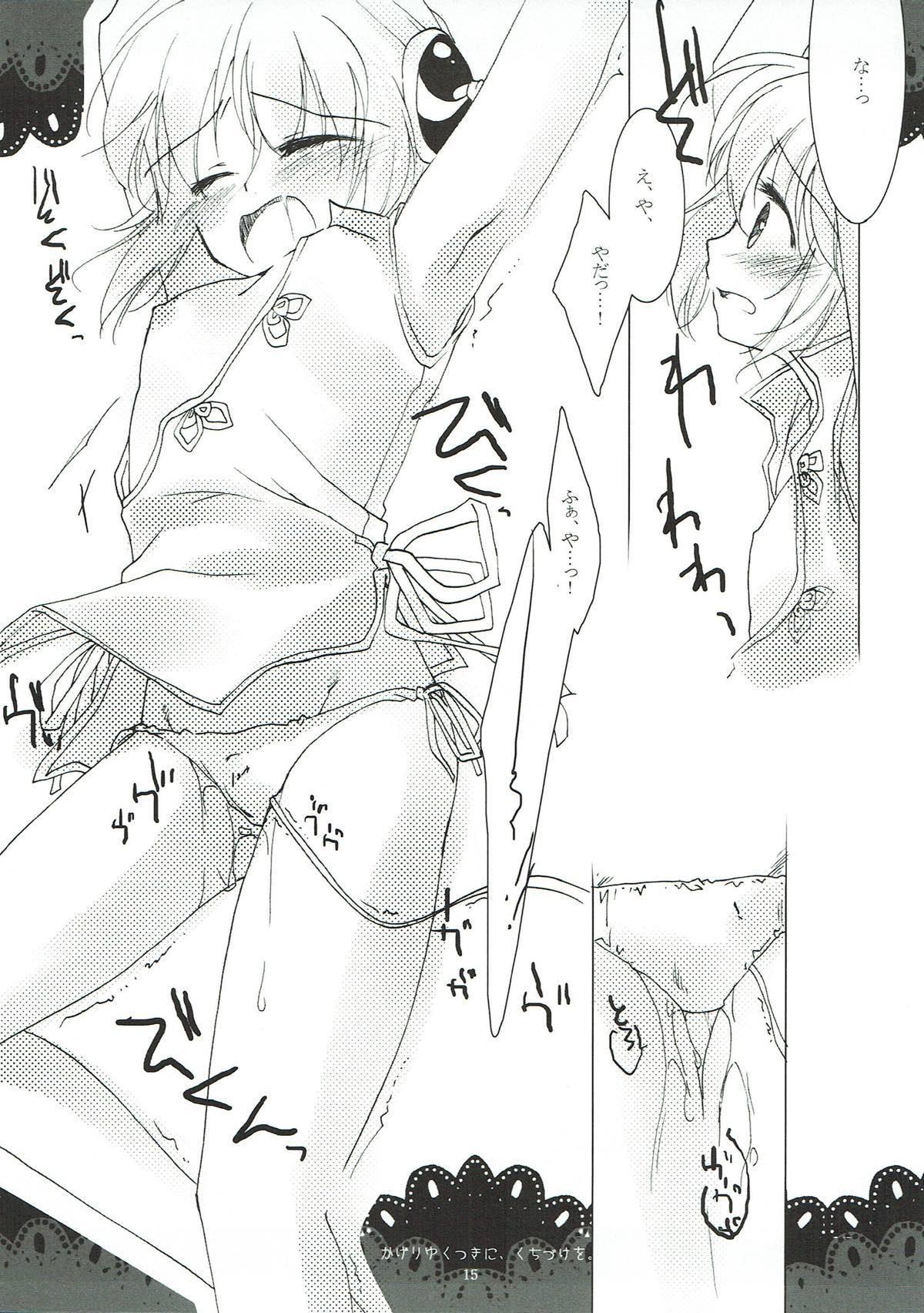 Kageriyuku Tsuki ni, Kuchizuke o. 12