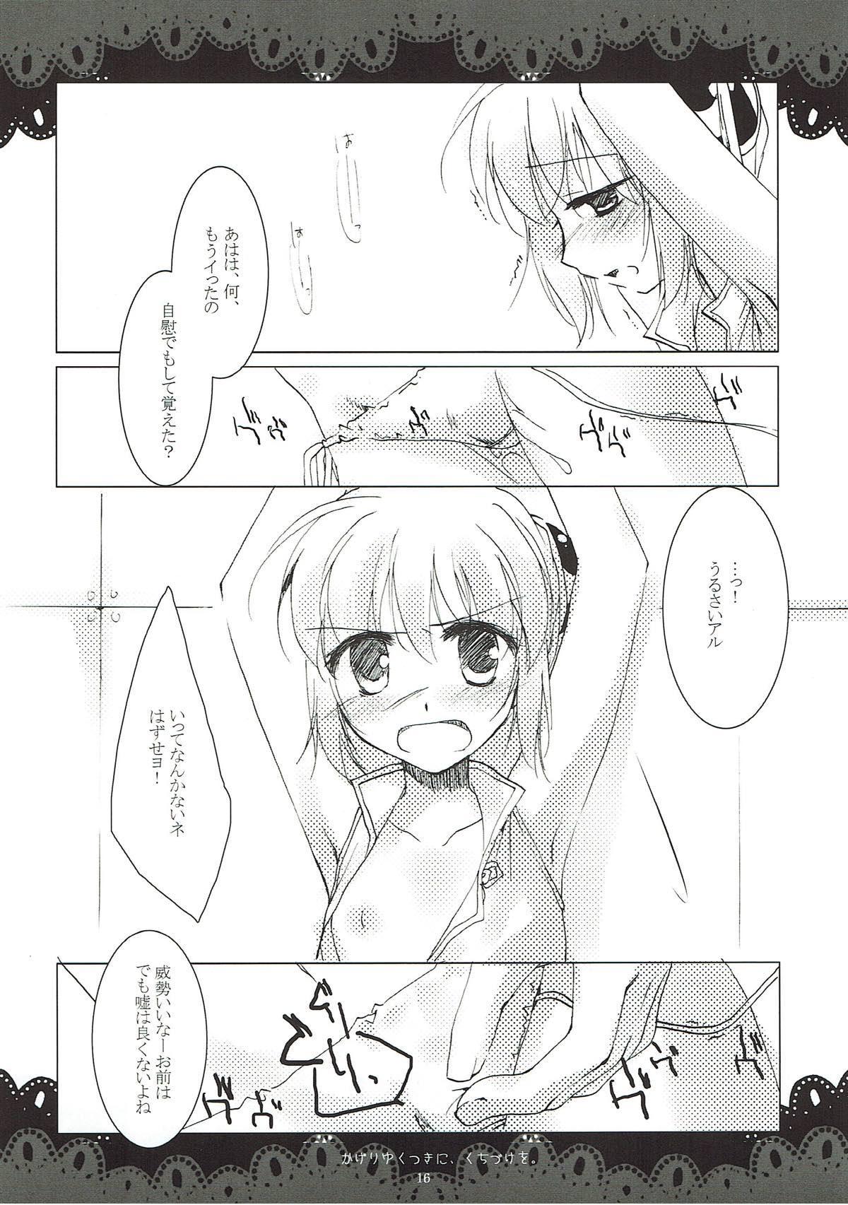 Kageriyuku Tsuki ni, Kuchizuke o. 13