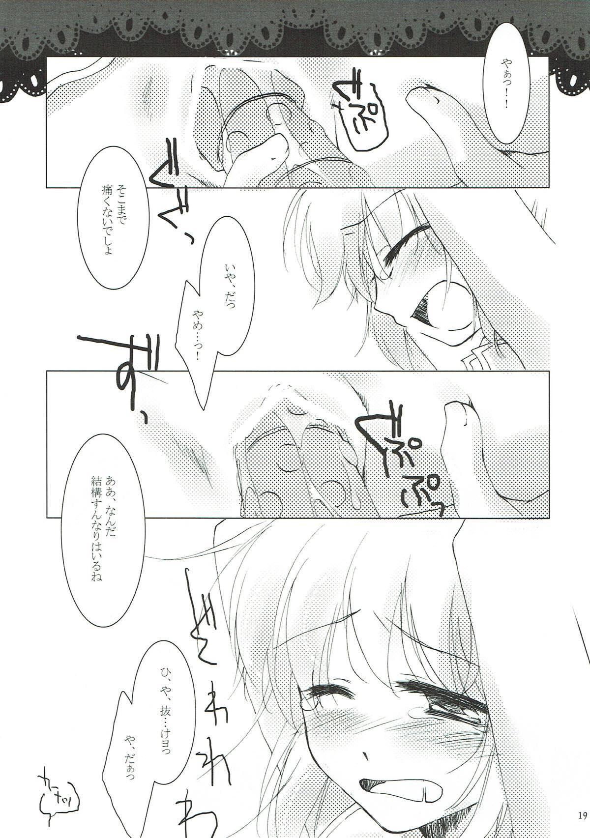 Kageriyuku Tsuki ni, Kuchizuke o. 16