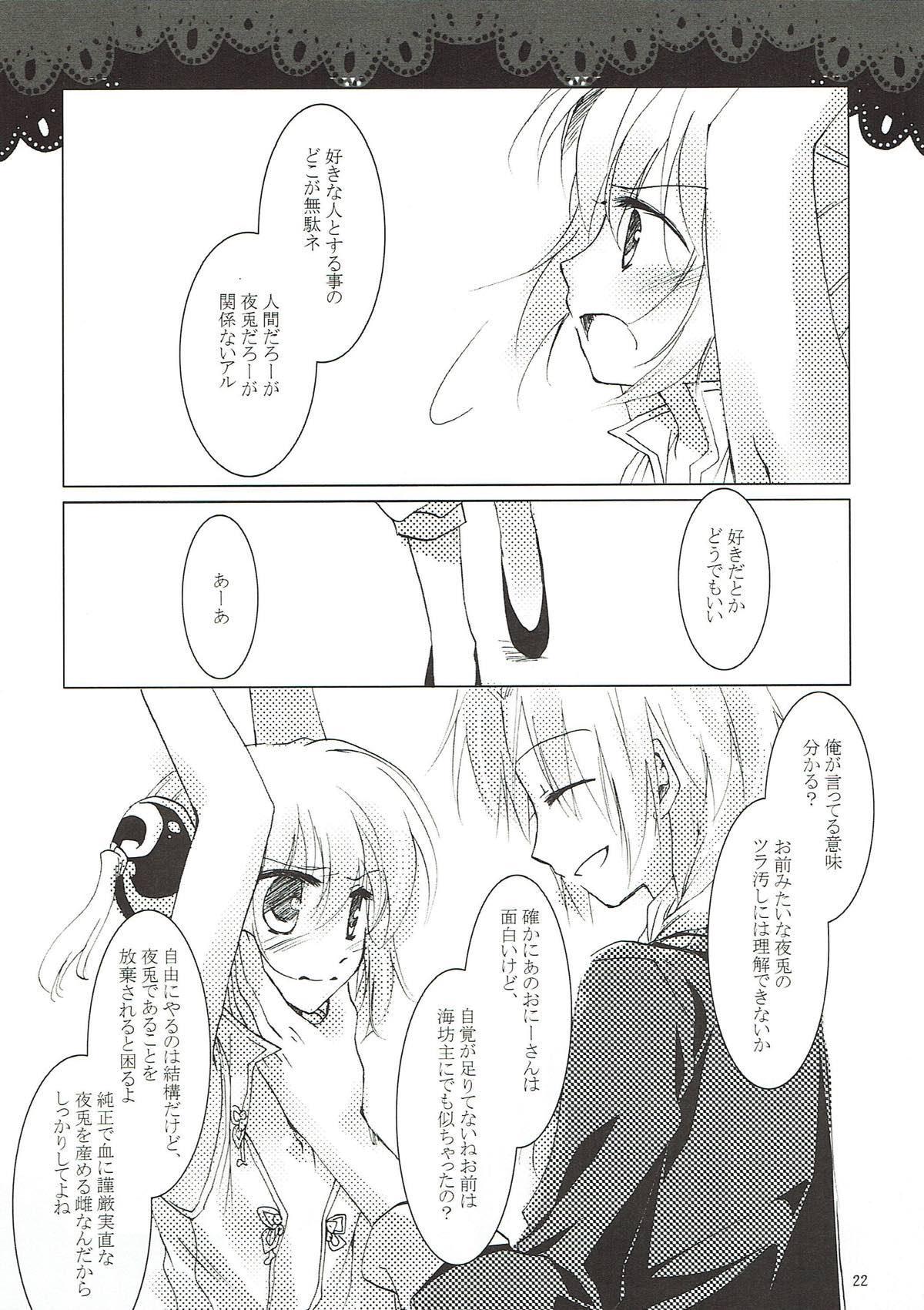 Kageriyuku Tsuki ni, Kuchizuke o. 19