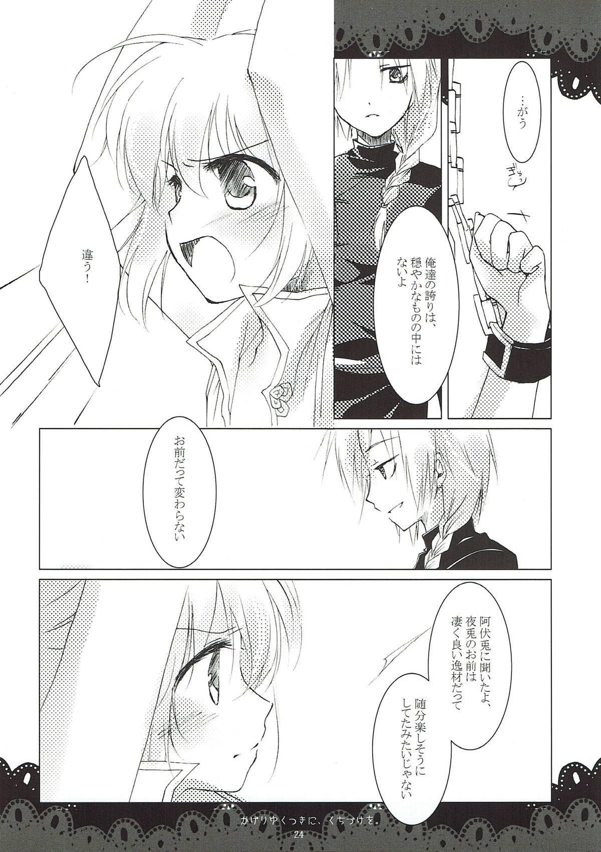 Kageriyuku Tsuki ni, Kuchizuke o. 21
