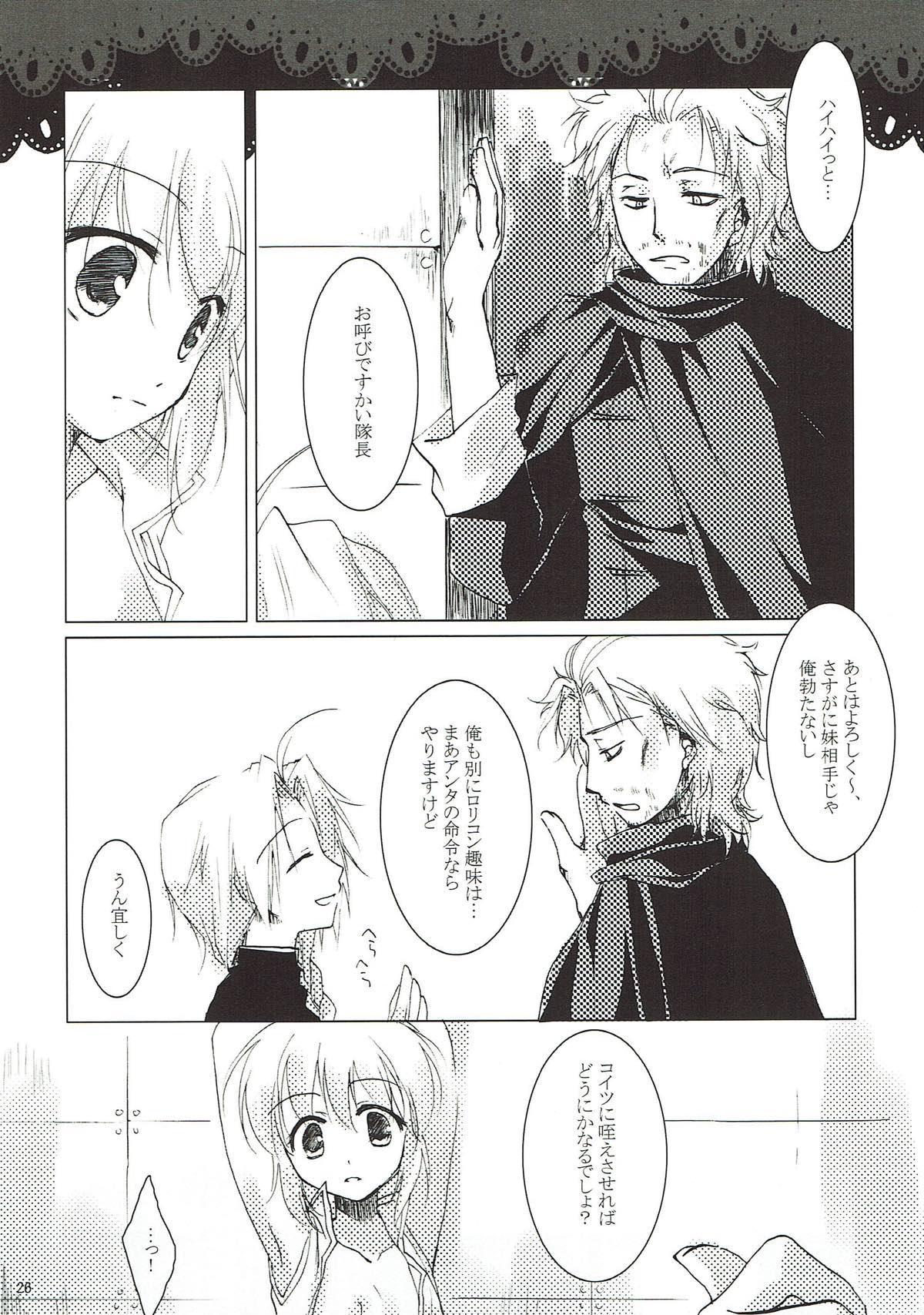 Kageriyuku Tsuki ni, Kuchizuke o. 23