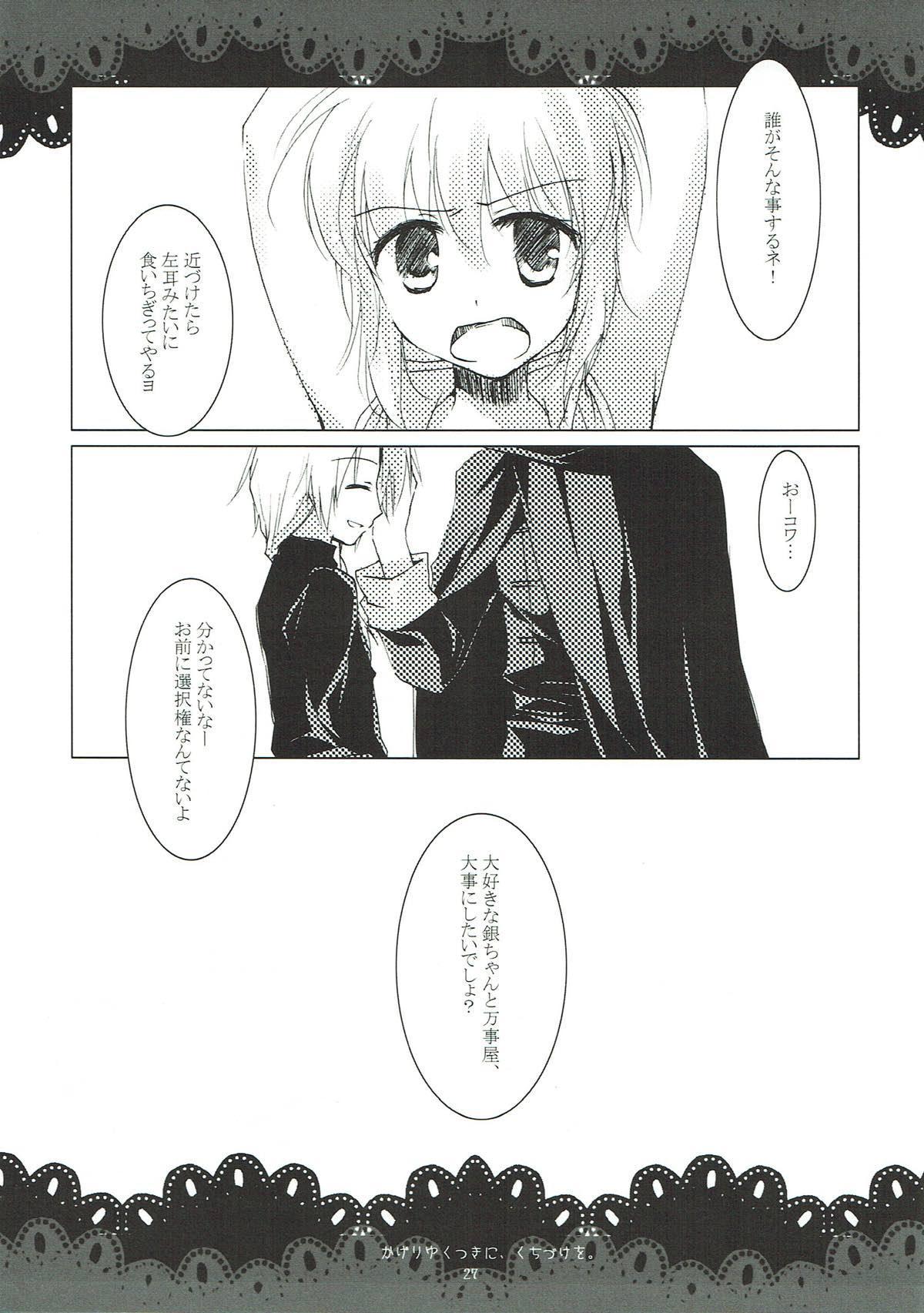 Kageriyuku Tsuki ni, Kuchizuke o. 24