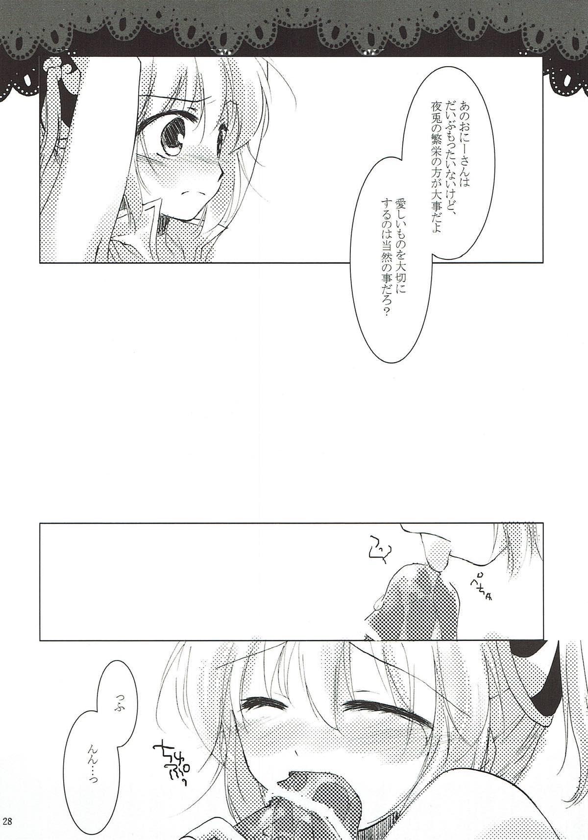 Kageriyuku Tsuki ni, Kuchizuke o. 25