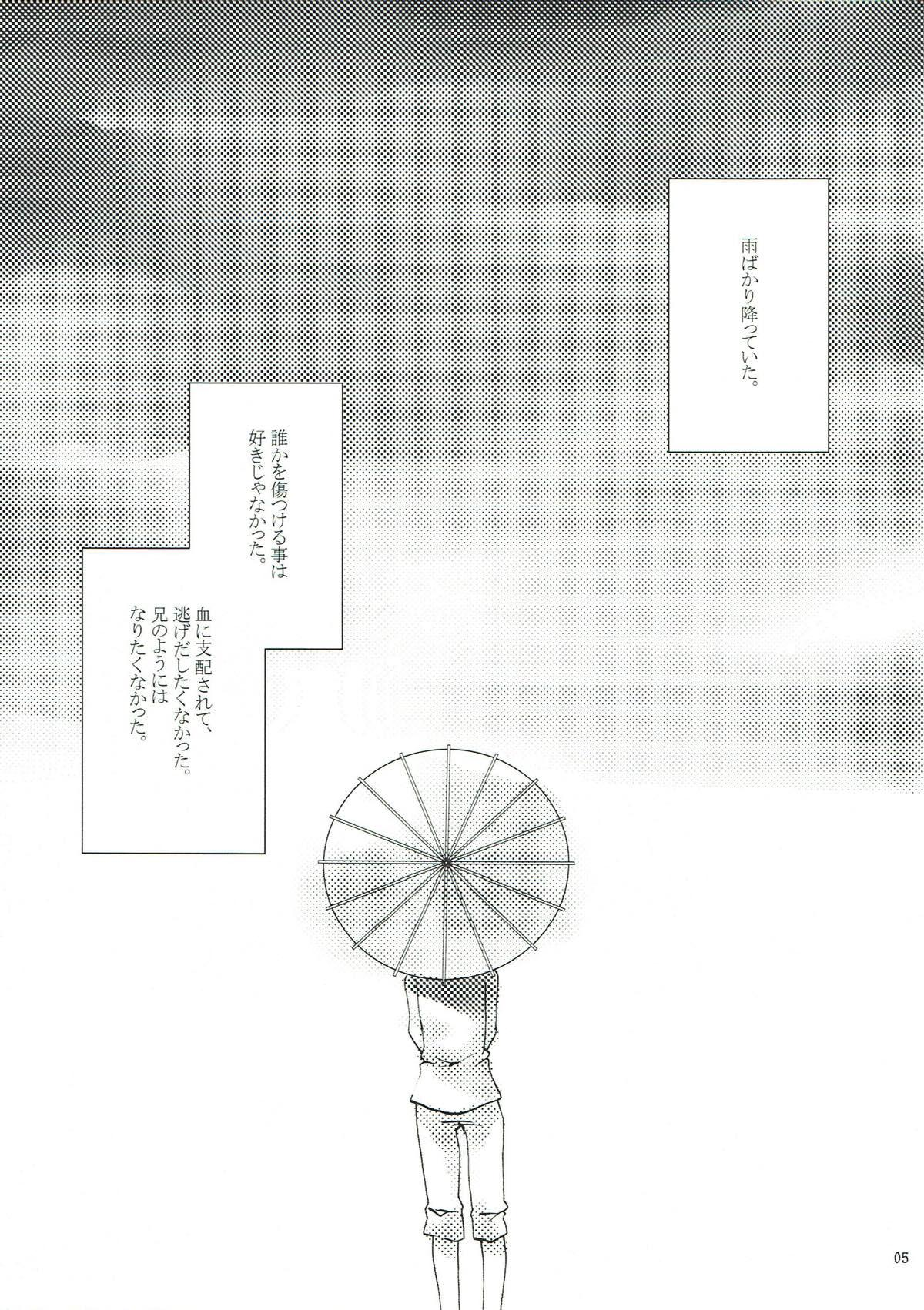 Kageriyuku Tsuki ni, Kuchizuke o. 2