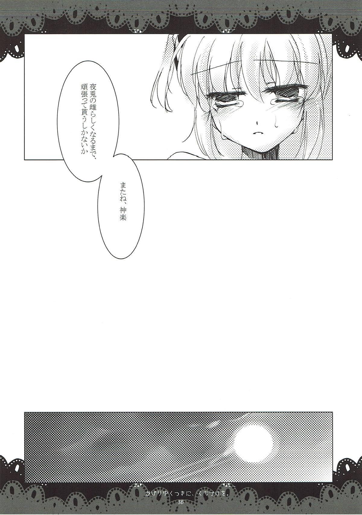 Kageriyuku Tsuki ni, Kuchizuke o. 33